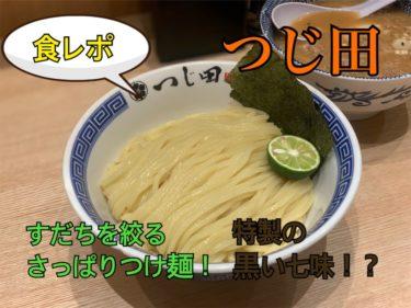 【つじ田】すだちと黒七味で食べる濃厚つけ麺が超絶品!福岡空港店に行ってきました!