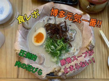 【博多元気一番】花びらのような超肉盛ラーメンと辛子高菜食べ放題が大満足なラーメン店の紹介!