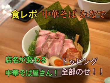 【中華そば かなで】ミシュランガイド掲載の中華そばは福岡の豚骨文化がかすむほど美味しい名物でした!