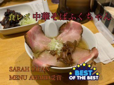 【中華そばふくちゃん】福岡清川にあるSARAH JAPAN MENU AWARD受賞中華そばが絶品すぎた!