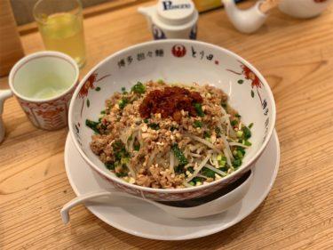 【博多坦々麺 とり田】あの有名な水炊きスープで作った特製担々麺なら美味しいに決まってる!