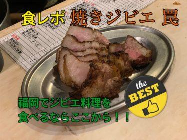 【焼ジビエ罠 手止メ 警固】福岡で一番おすすめな超本格ジビエ肉が食べられる名店!