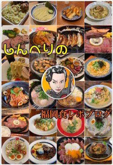 福岡のおすすめグルメ20選を100件食べ歩きブロガーが紹介!