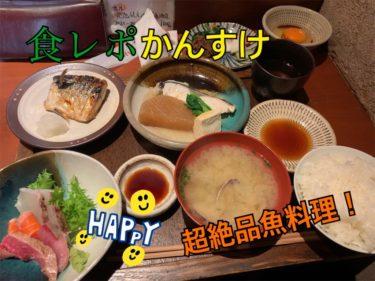 【かんすけ】福岡市高砂の魚和定食ランチが絶品!ご飯と卵が食べ放題!