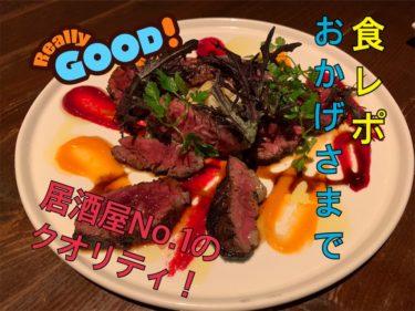 【肉屋okage s(旧店名:おかげさまで)】福岡薬院の居酒屋はここが一番!