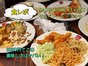 SALVATORE CUOMOの食レポ記事のサムネイル