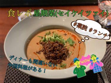 星期菜(セイケイツァイ)の食レポ記事のサムネイル