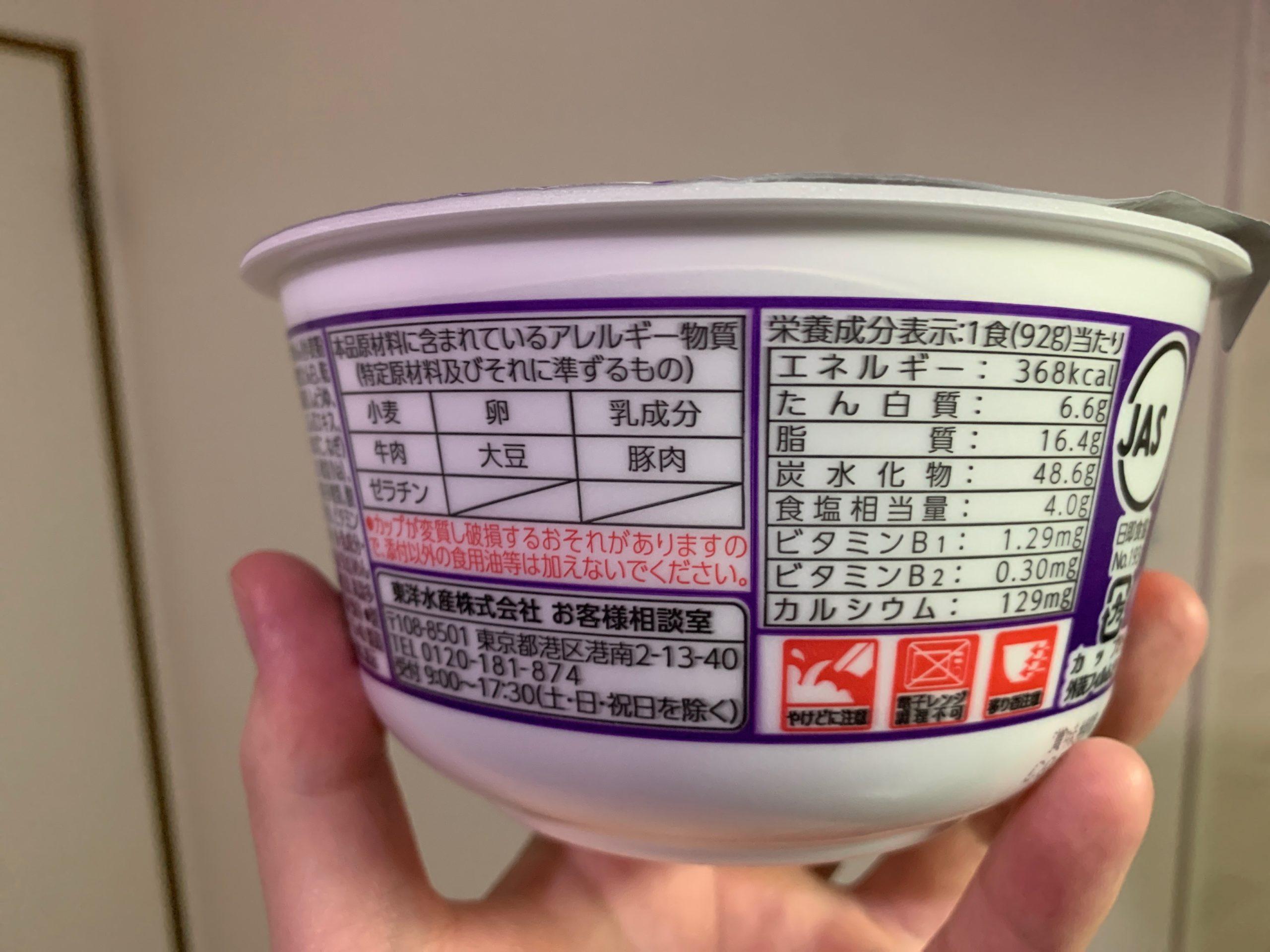 マルちゃん汁なし牛すきうどんの栄養成分