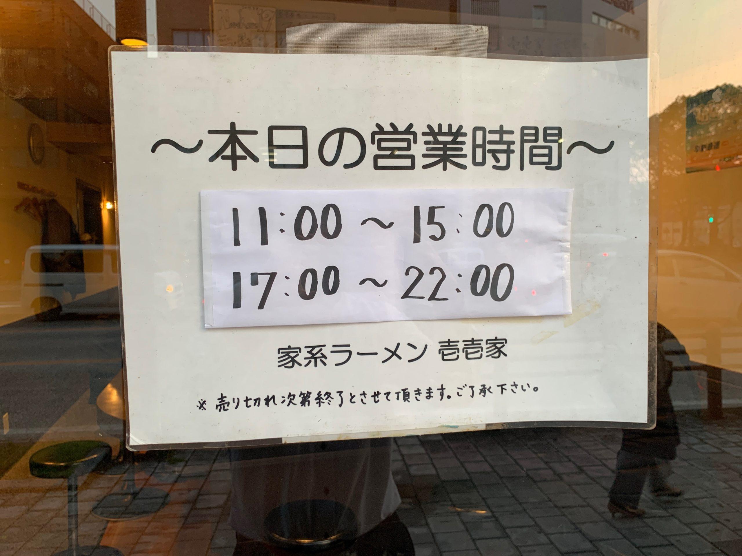 壱壱家の営業時間