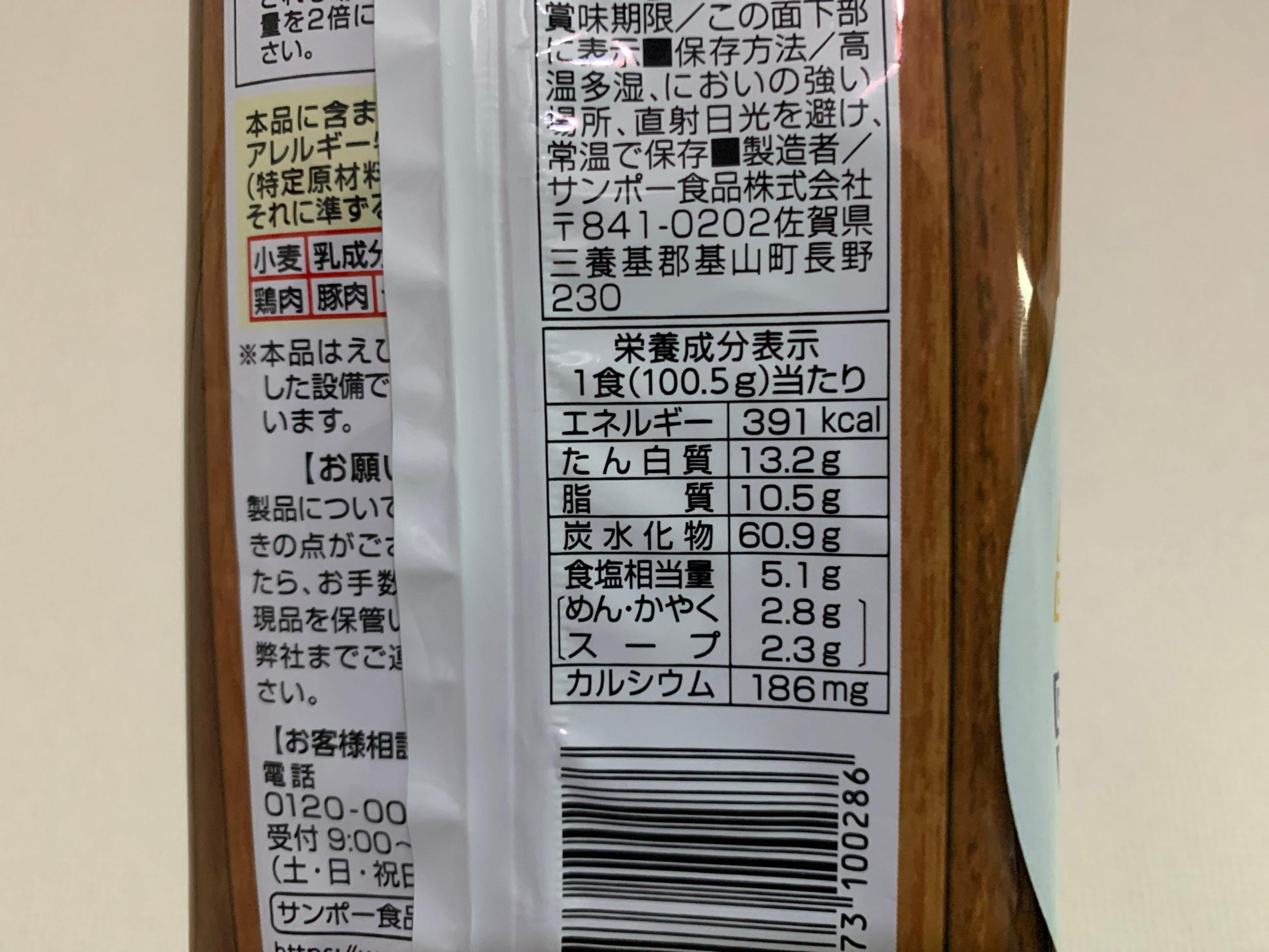 サンポー丸星ラーメンの栄養成分