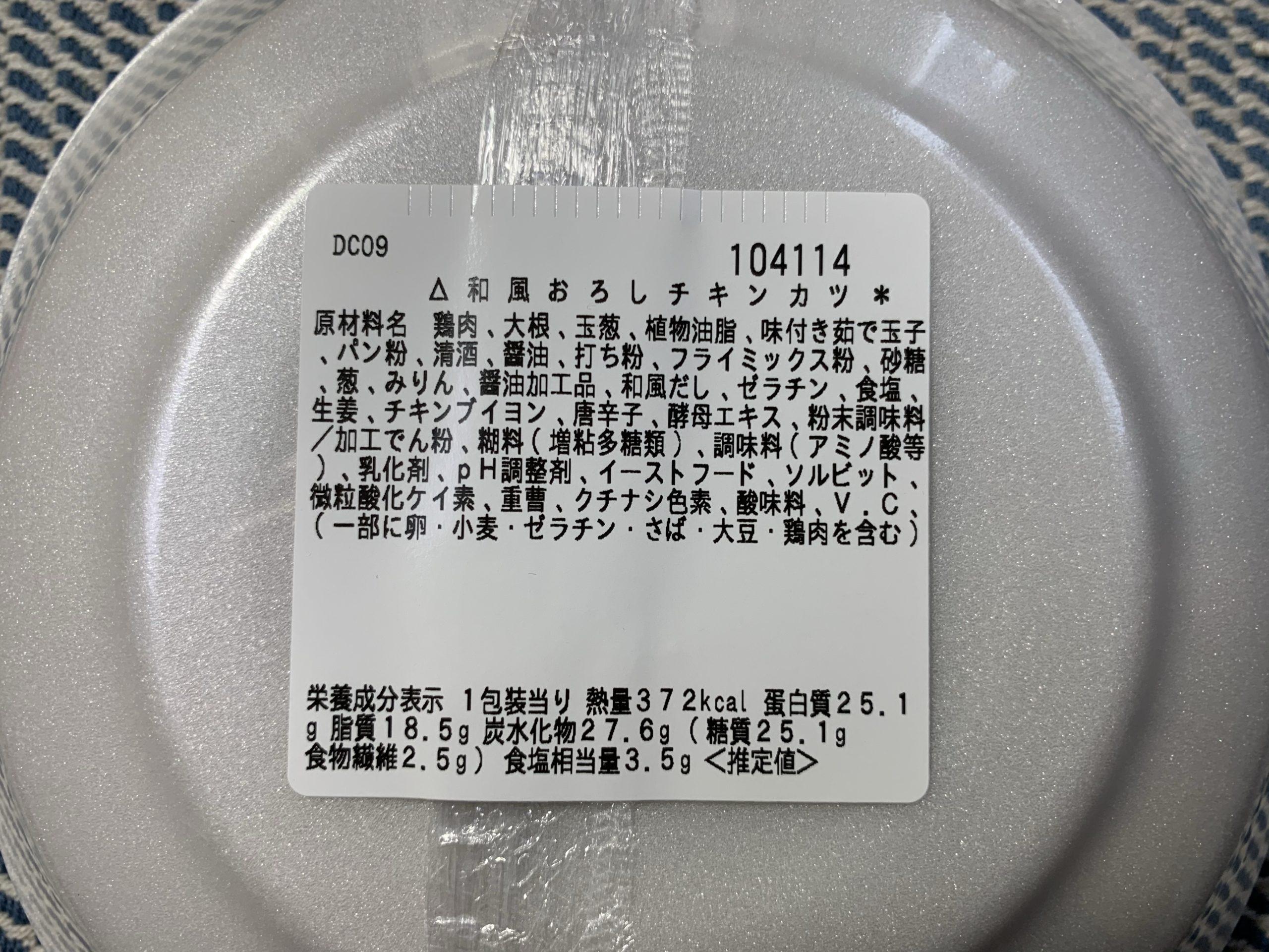 和風おろしチキンカツの原材料・栄養成分