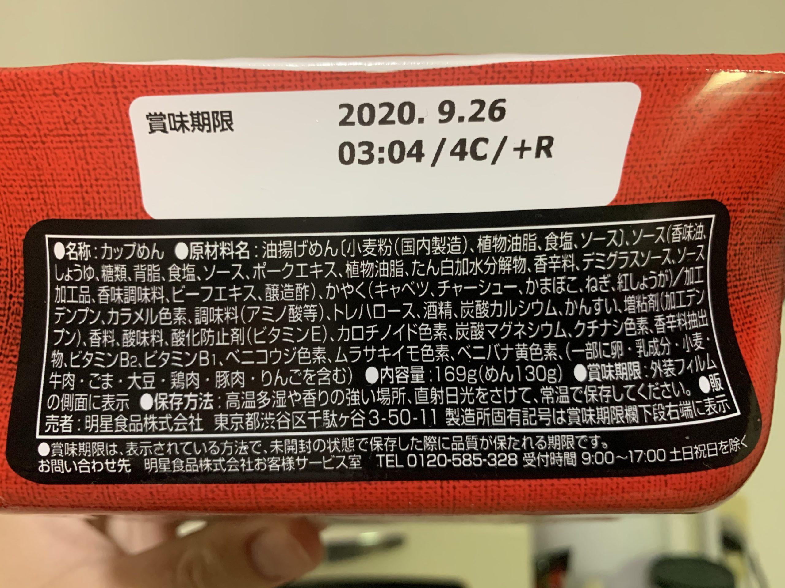 博多だるま焼ラーメンの原材料