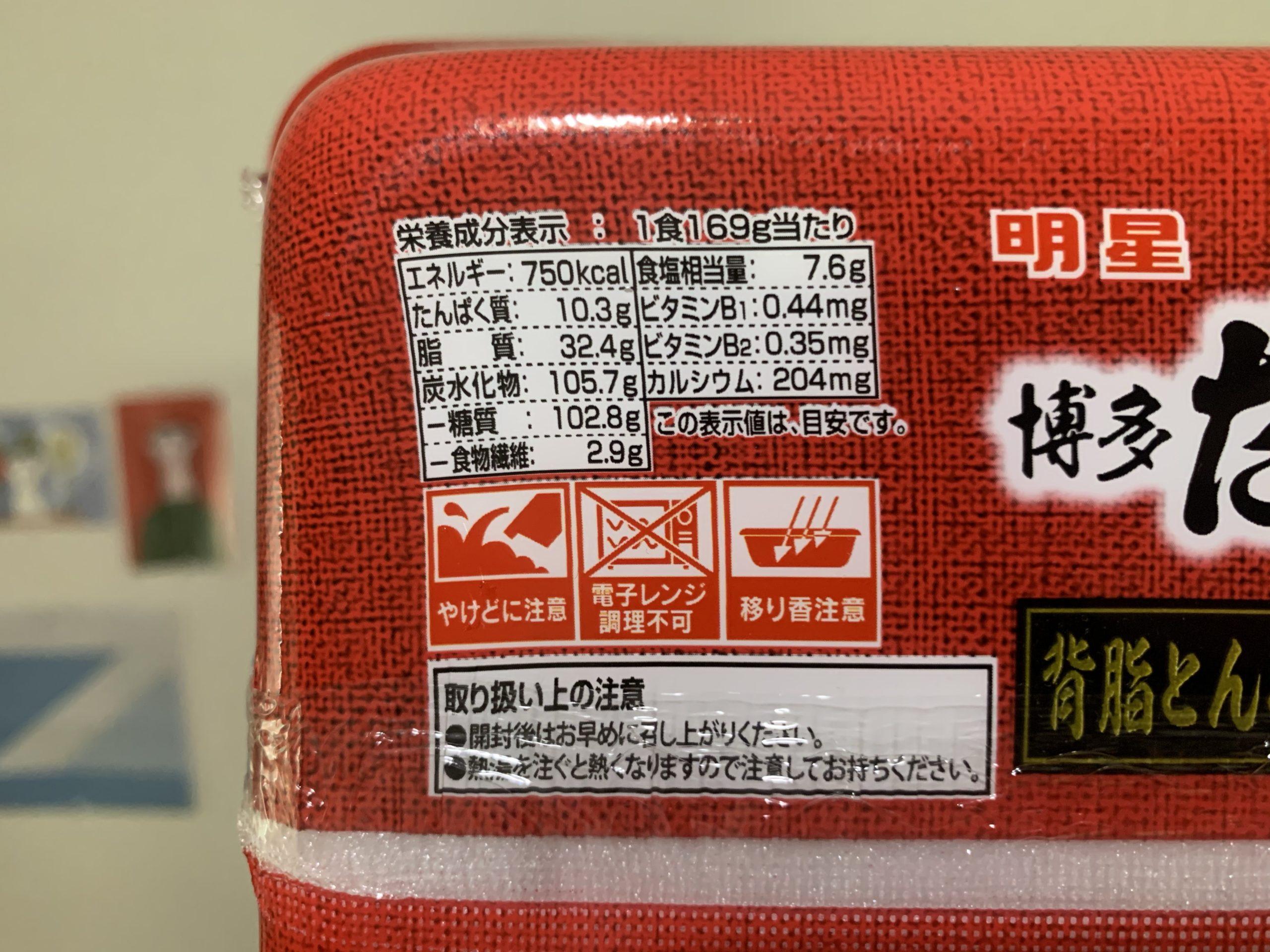 博多だるま焼ラーメンの栄養成分