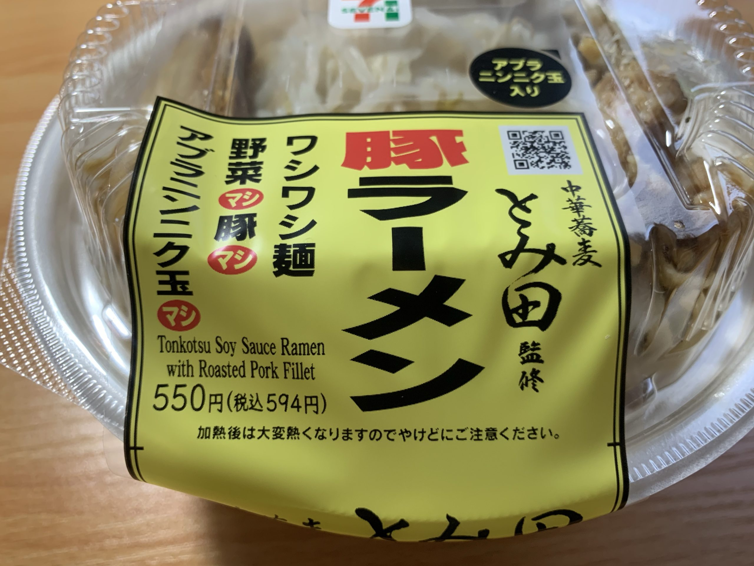 中華蕎麦とみ田豚ラーメンの説明