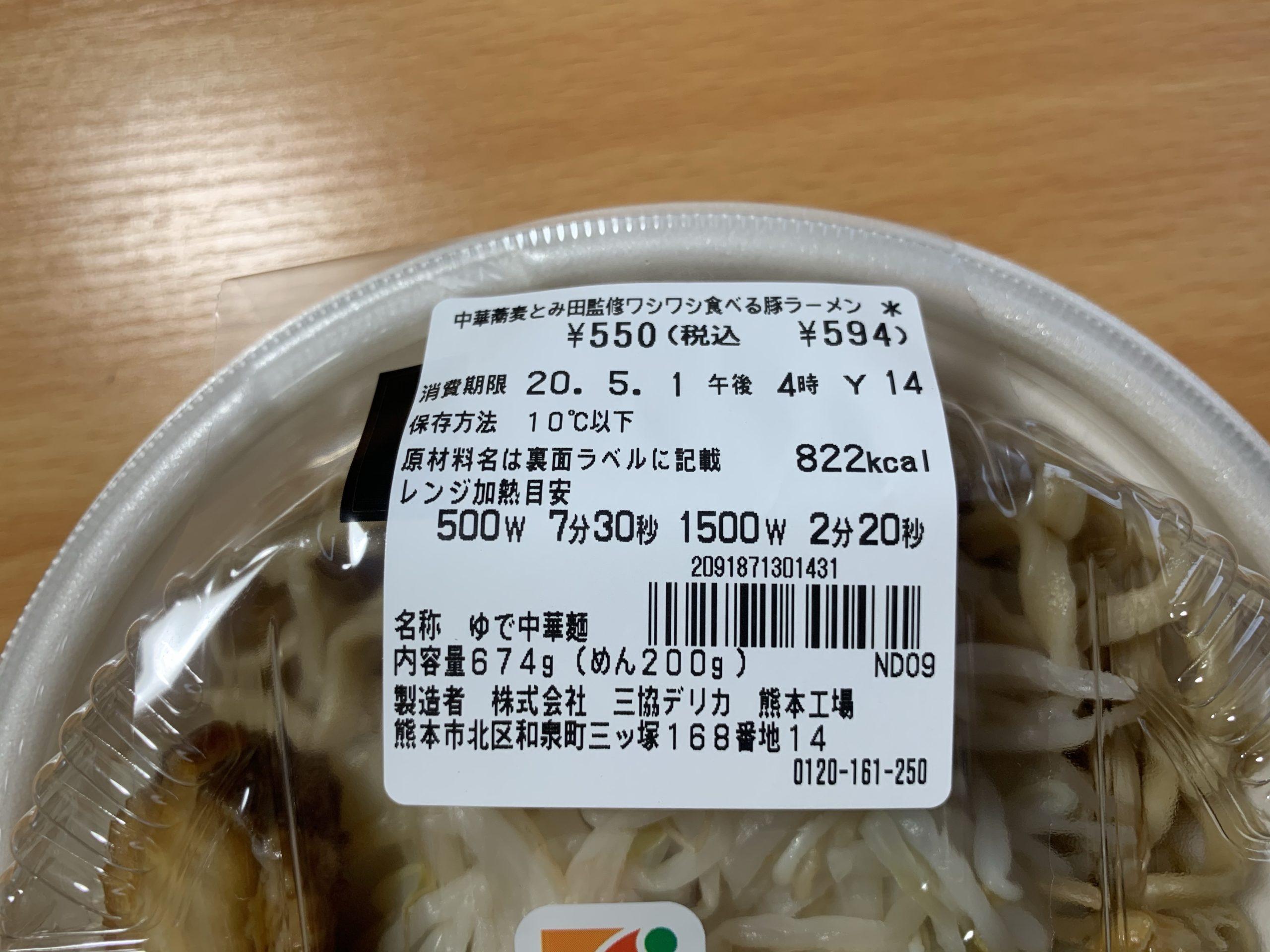 中華蕎麦とみ田豚ラーメンの加熱目安