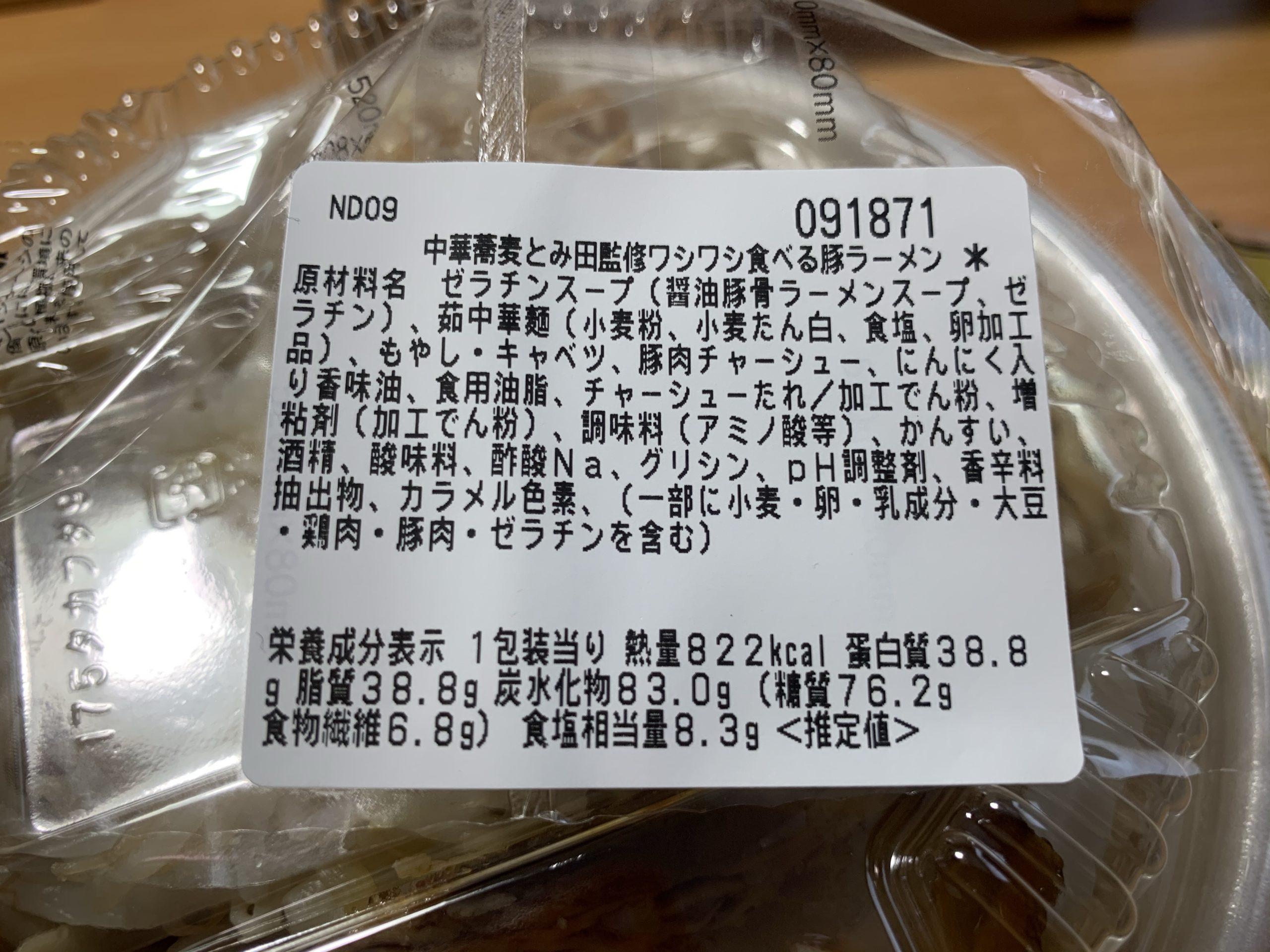 中華蕎麦とみ田豚ラーメンの原材料と栄養成分