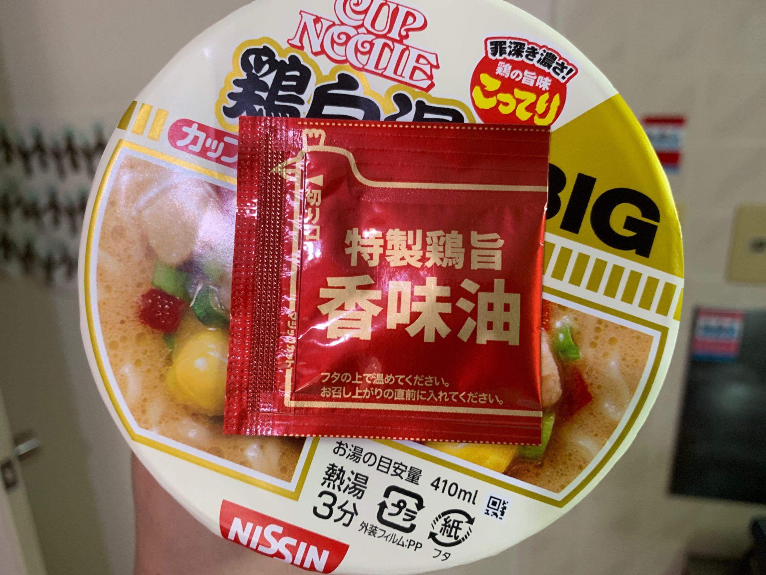 カップヌードル鶏白湯の調味料