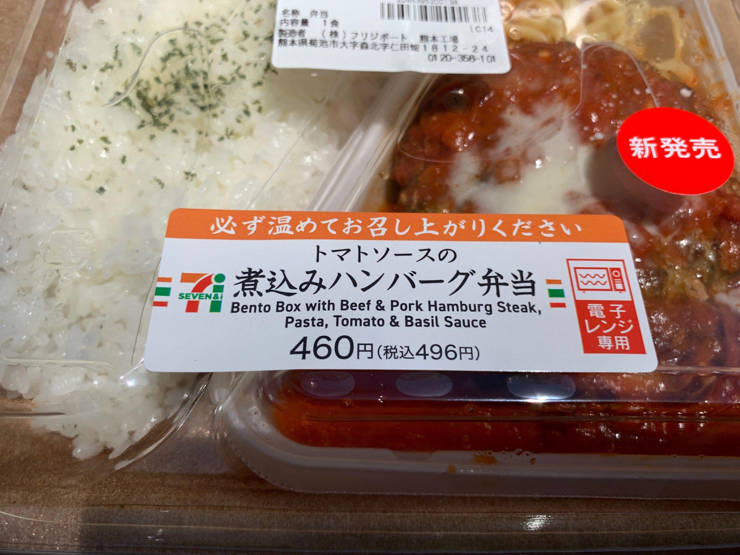 トマトソースの煮込みハンバーグ弁当の説明