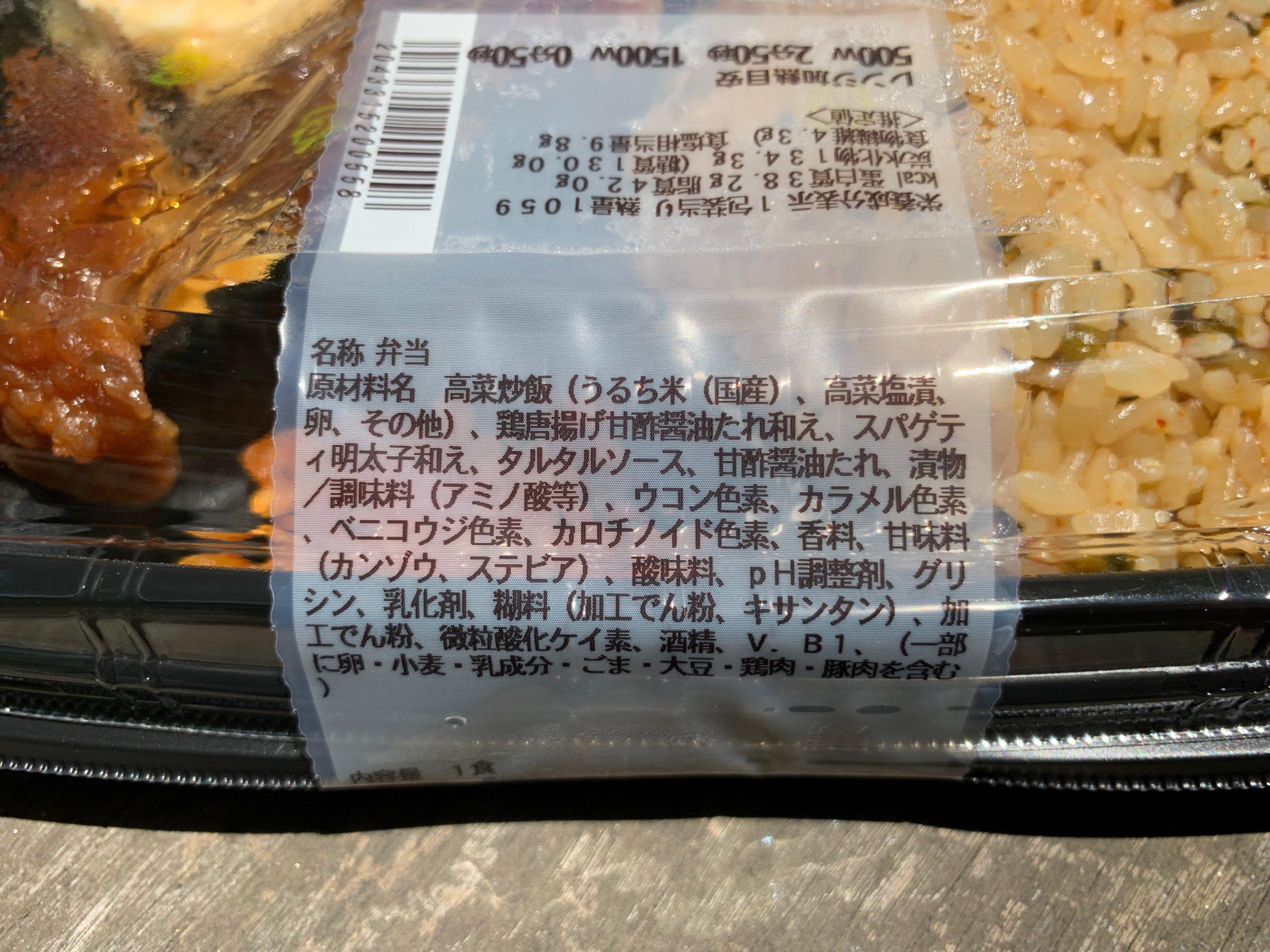 高菜炒飯とチキン南蛮弁当の原材料と栄養成分