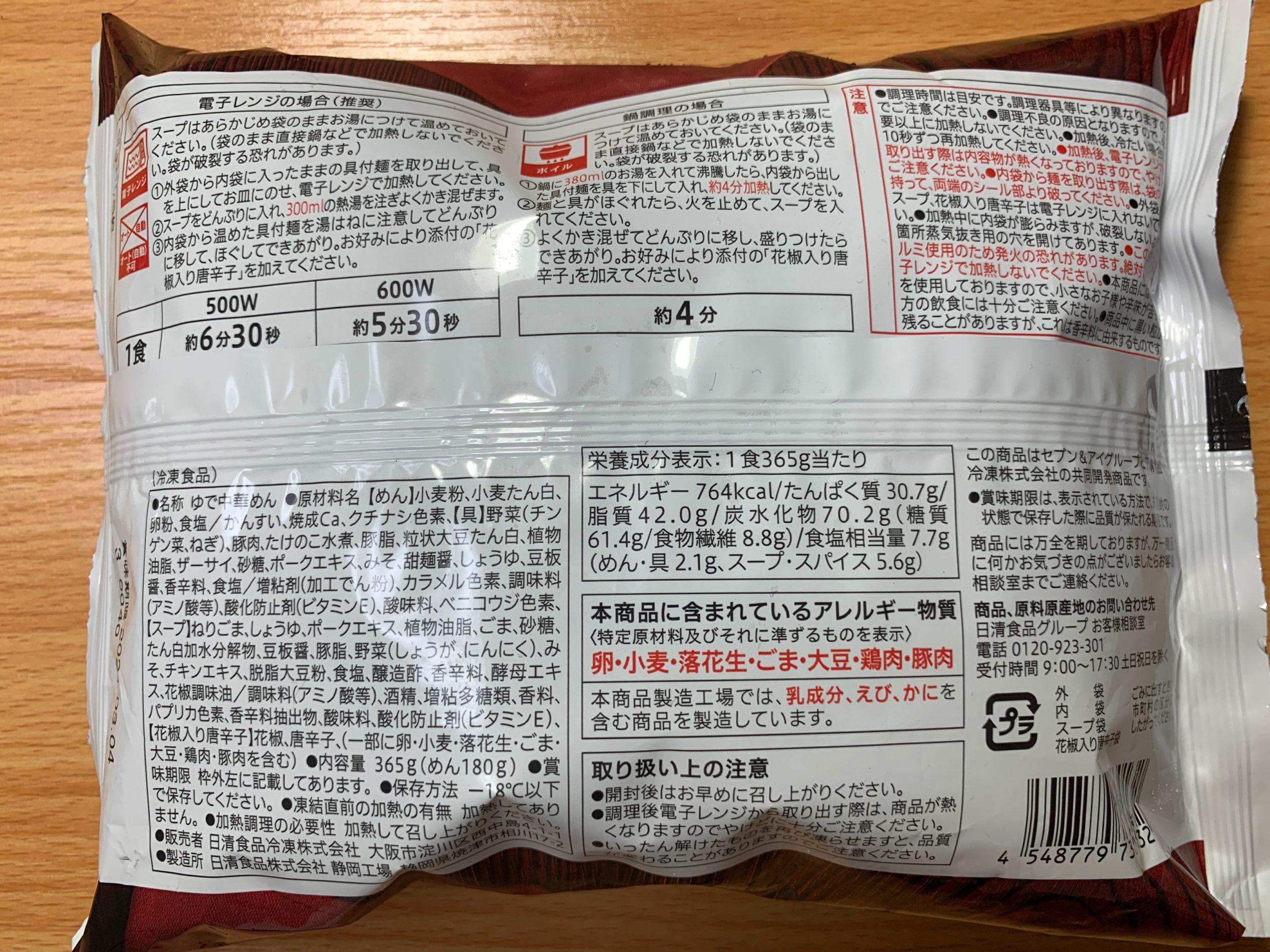 胡麻が濃厚な坦々麺の裏面