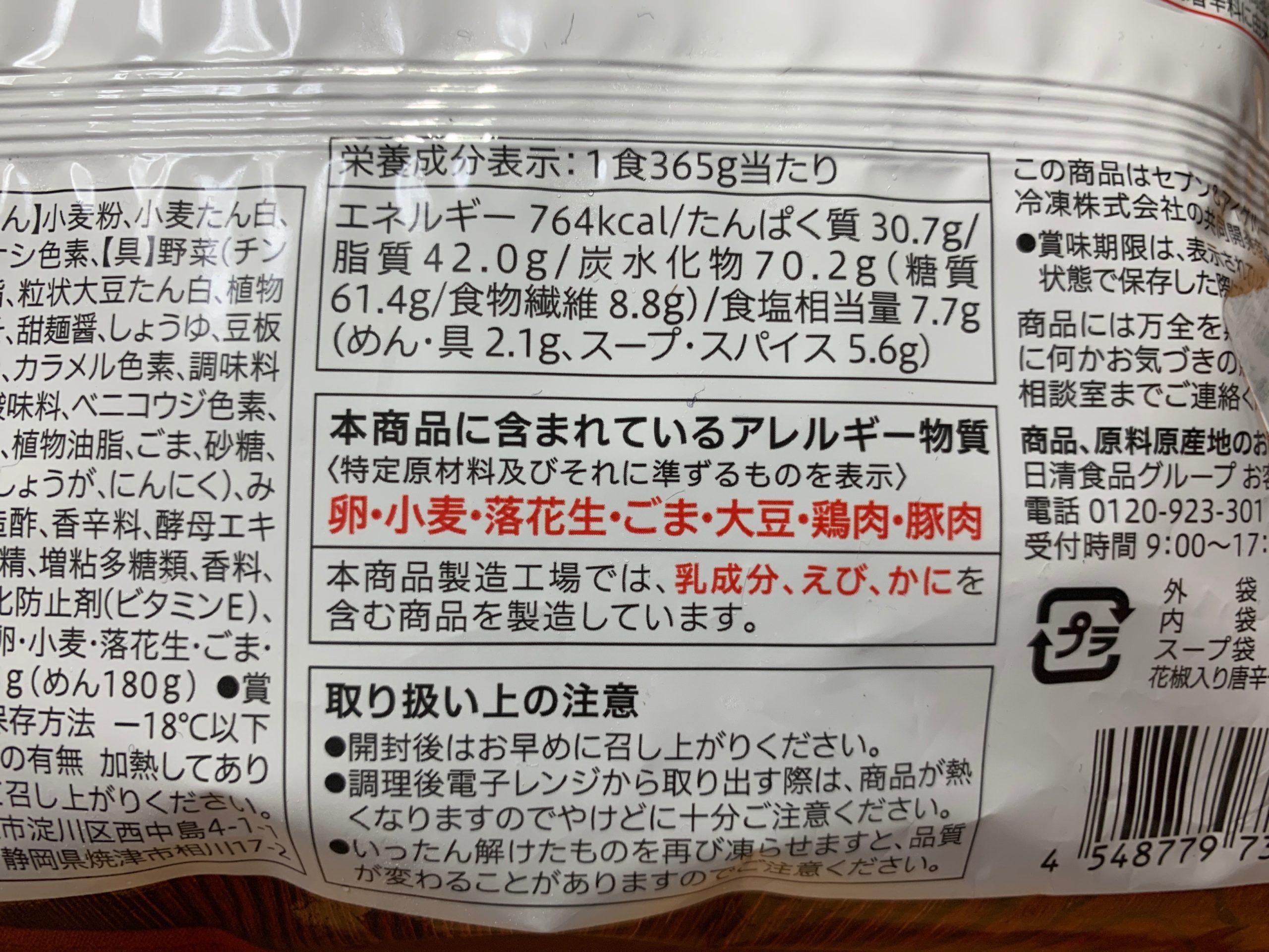 胡麻が濃厚な坦々麺の栄養成分