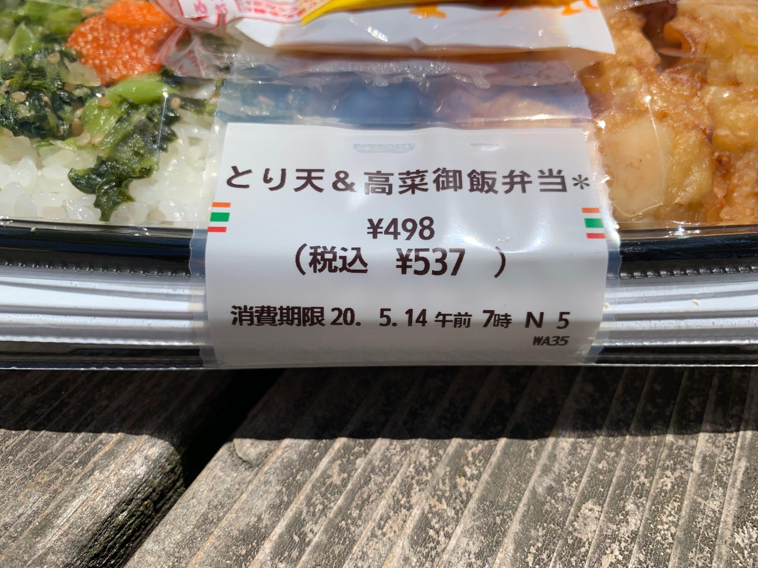 とり天高菜御飯弁当の説明
