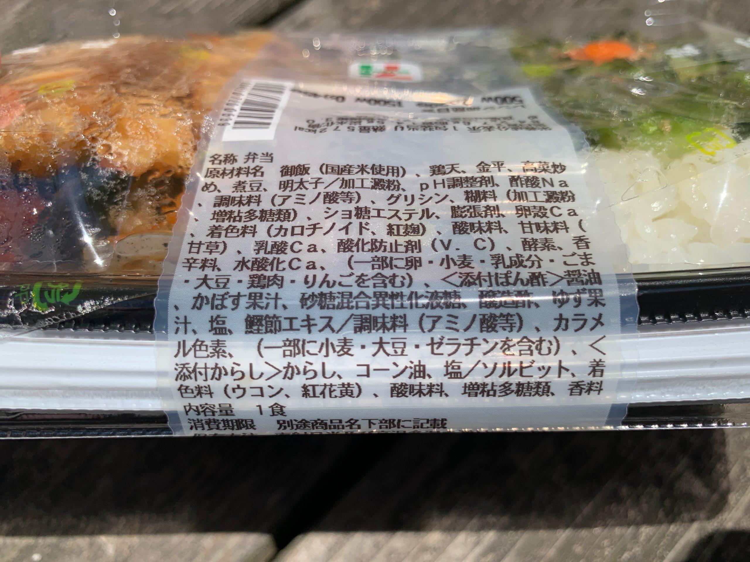 とり天高菜御飯弁当の原材料