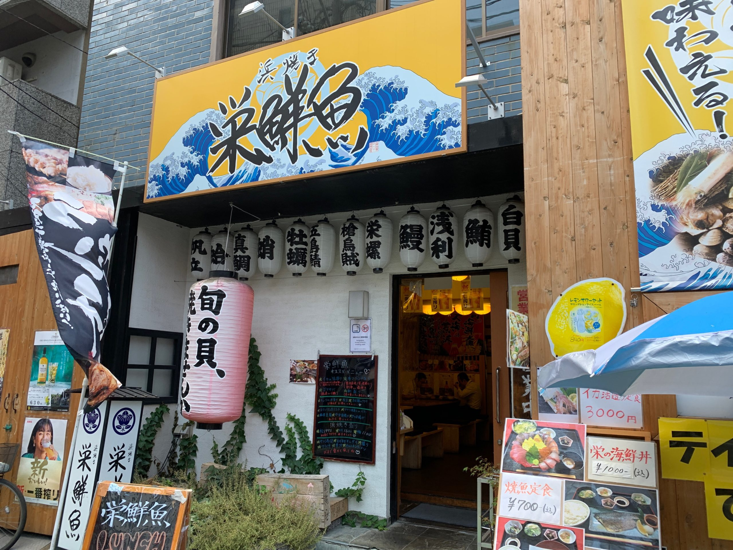 栄鮮魚のお店の外観