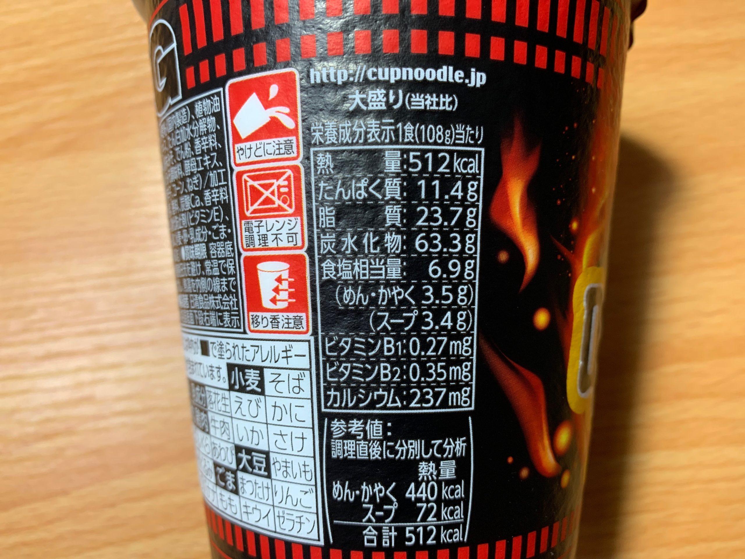 カップヌードル激辛味噌の栄養成分