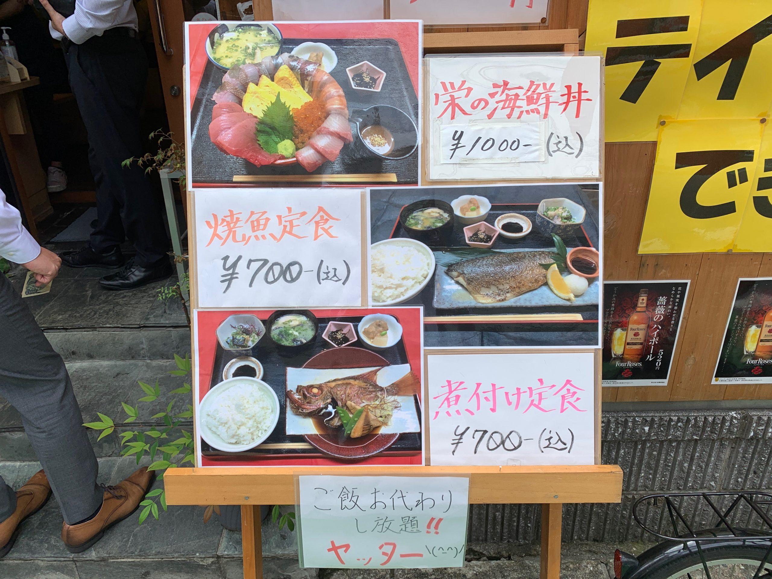 栄鮮魚のランチメニュー