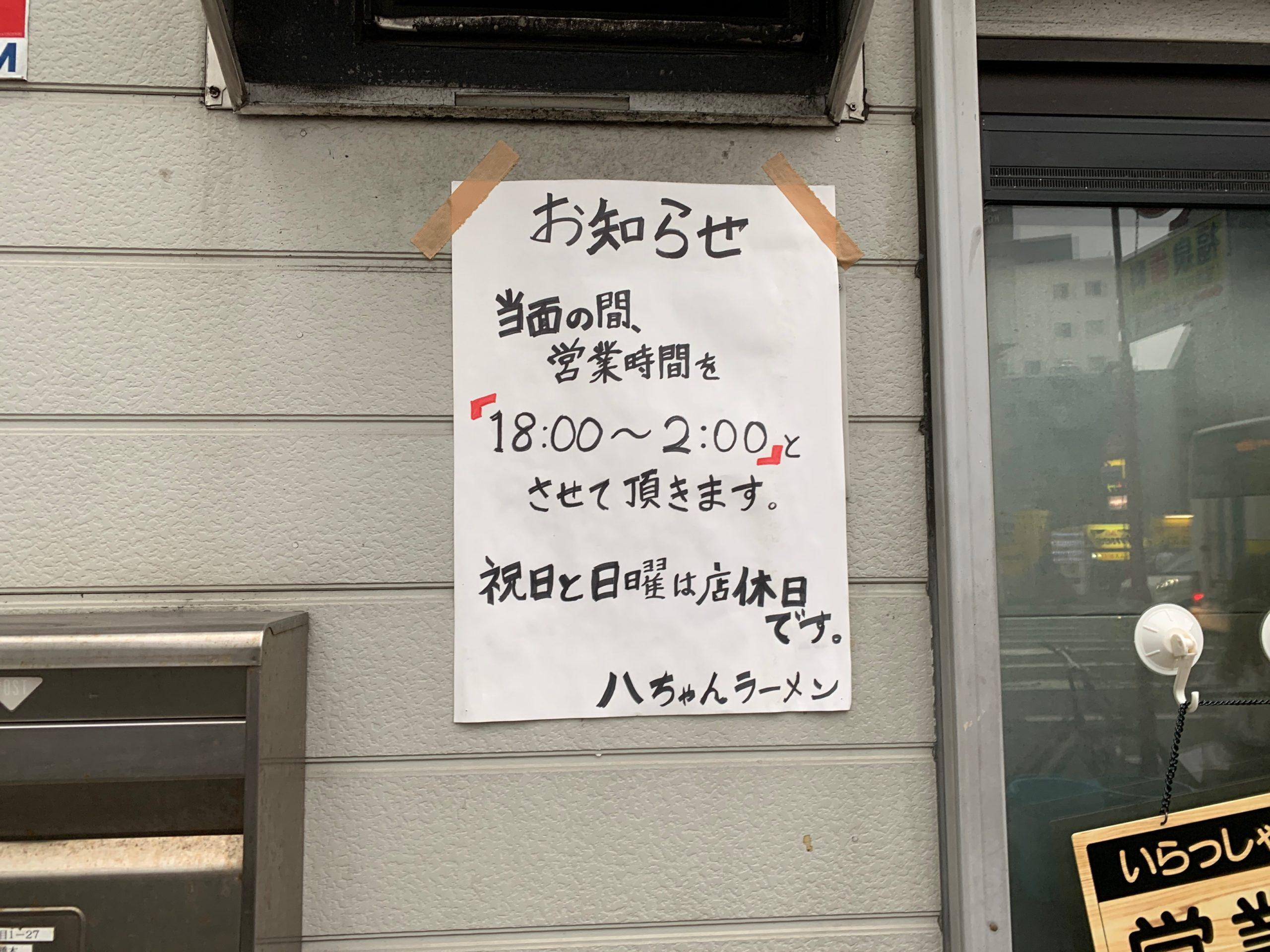 八ちゃんラーメンの営業時間