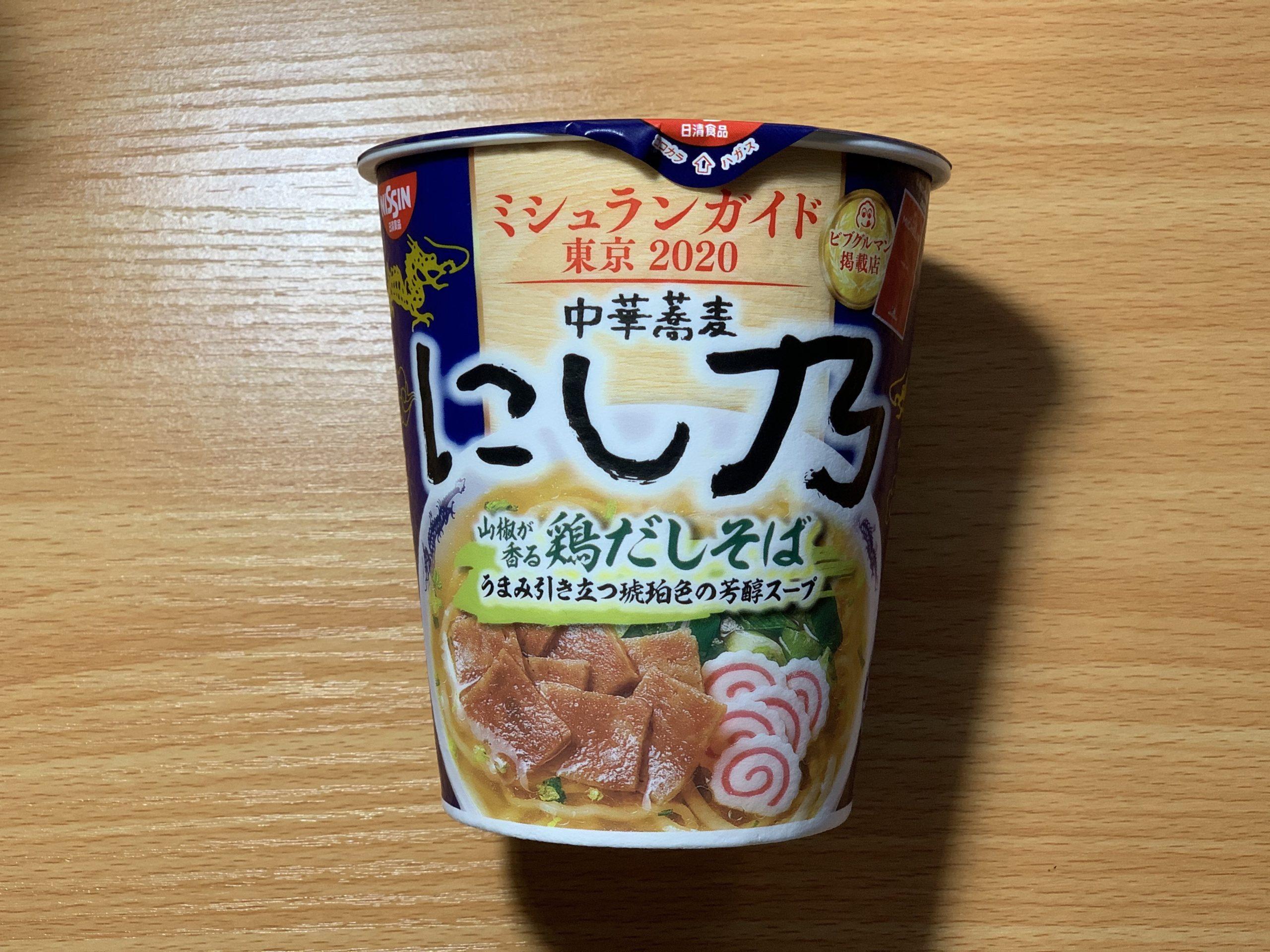 にし乃カップ麺のパッケージ