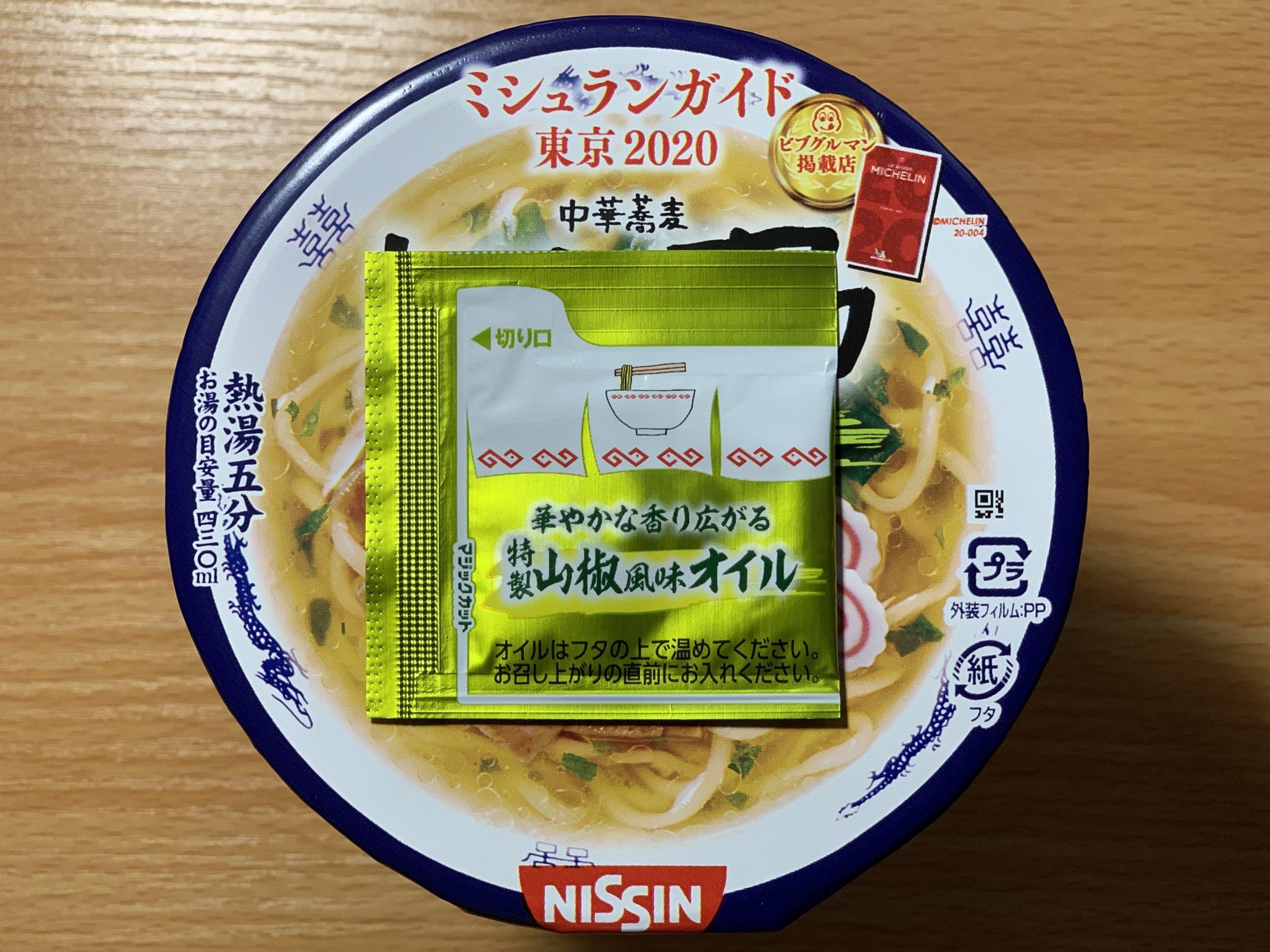 にし乃カップ麺の調味料