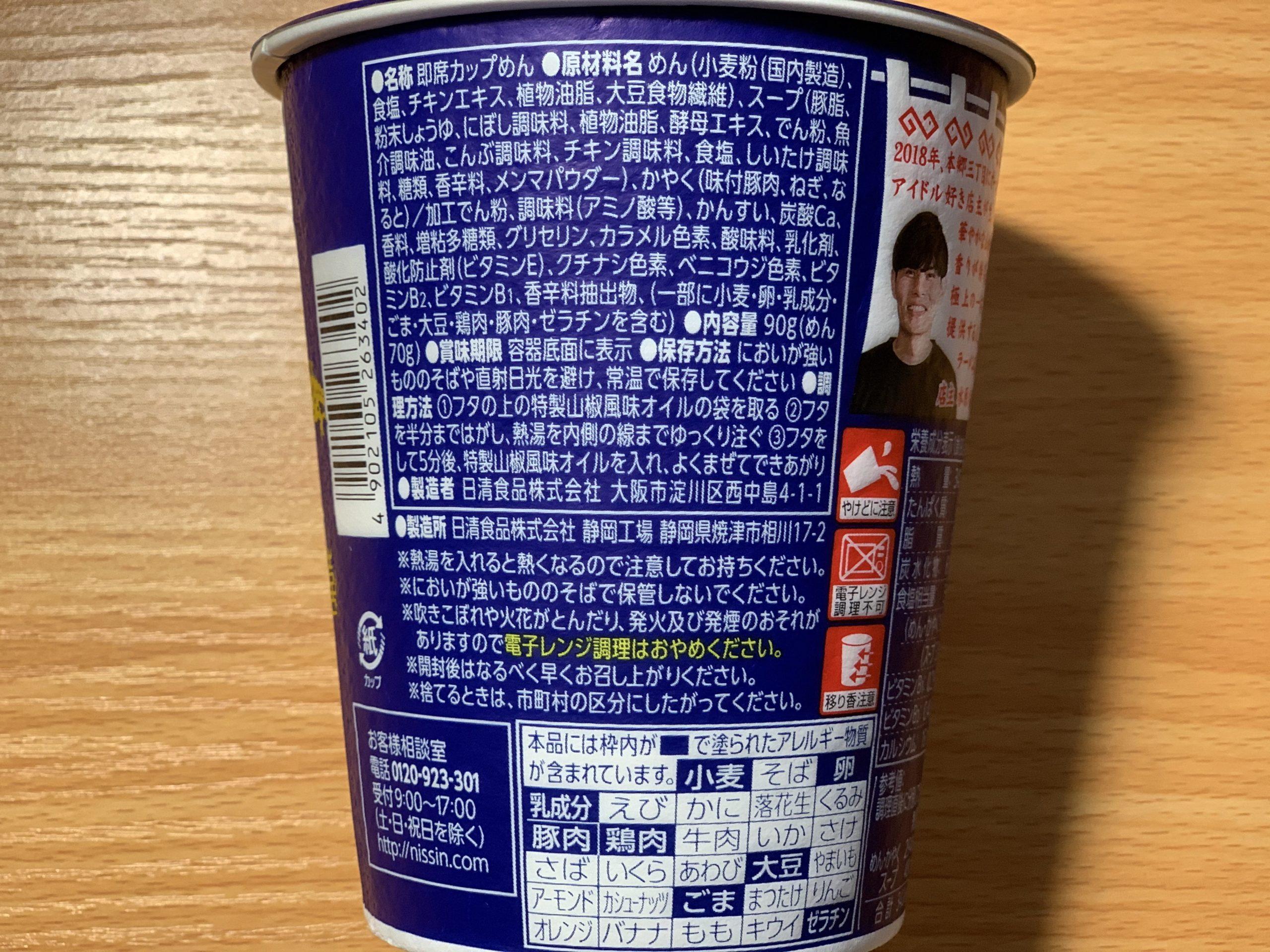 にし乃カップ麺の原材料