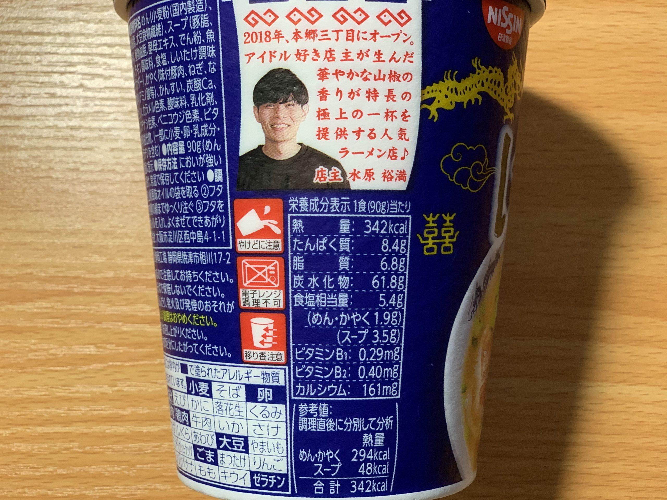にし乃カップ麺の栄養成分