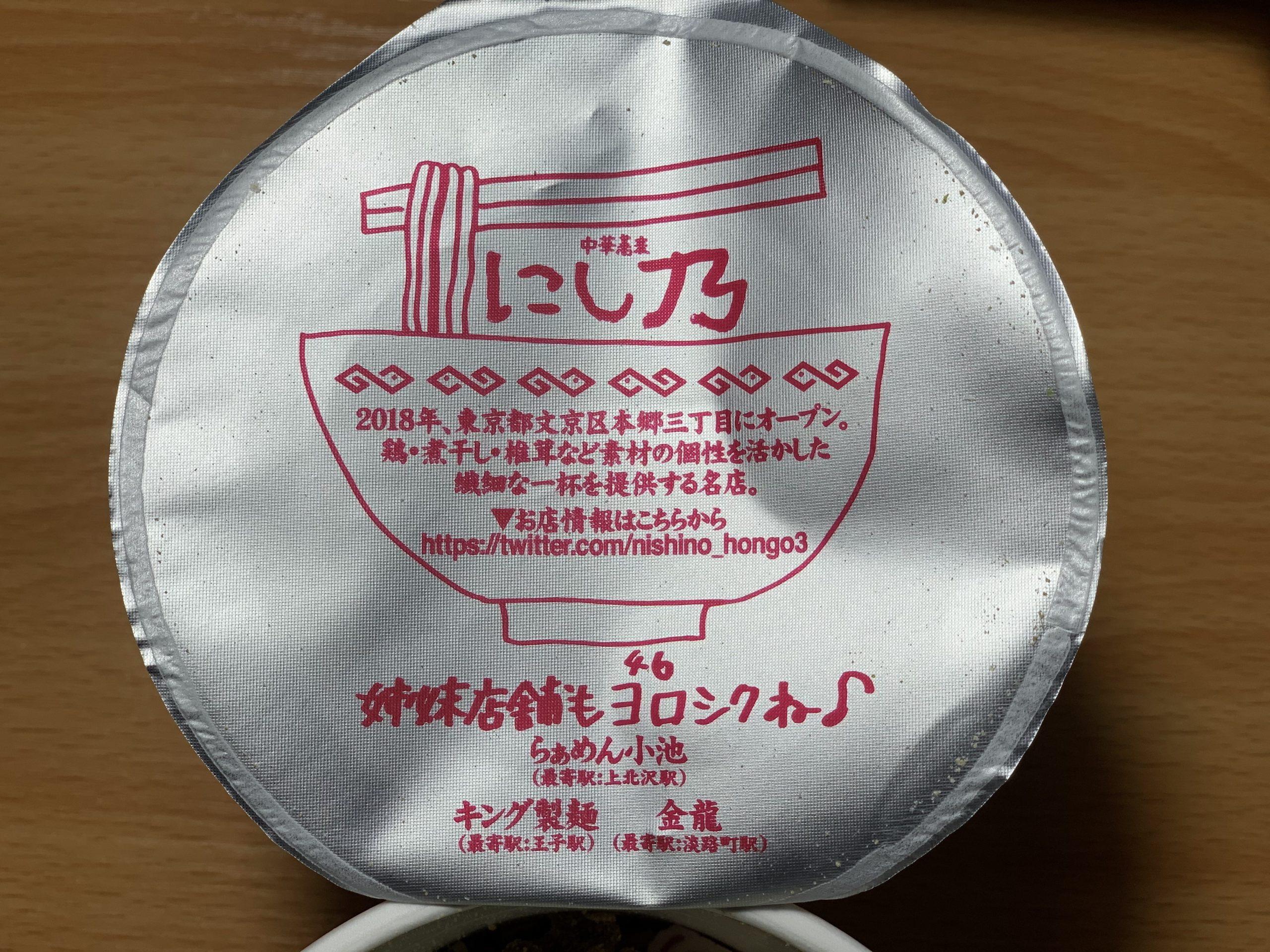にし乃カップ麺の姉妹店の紹介