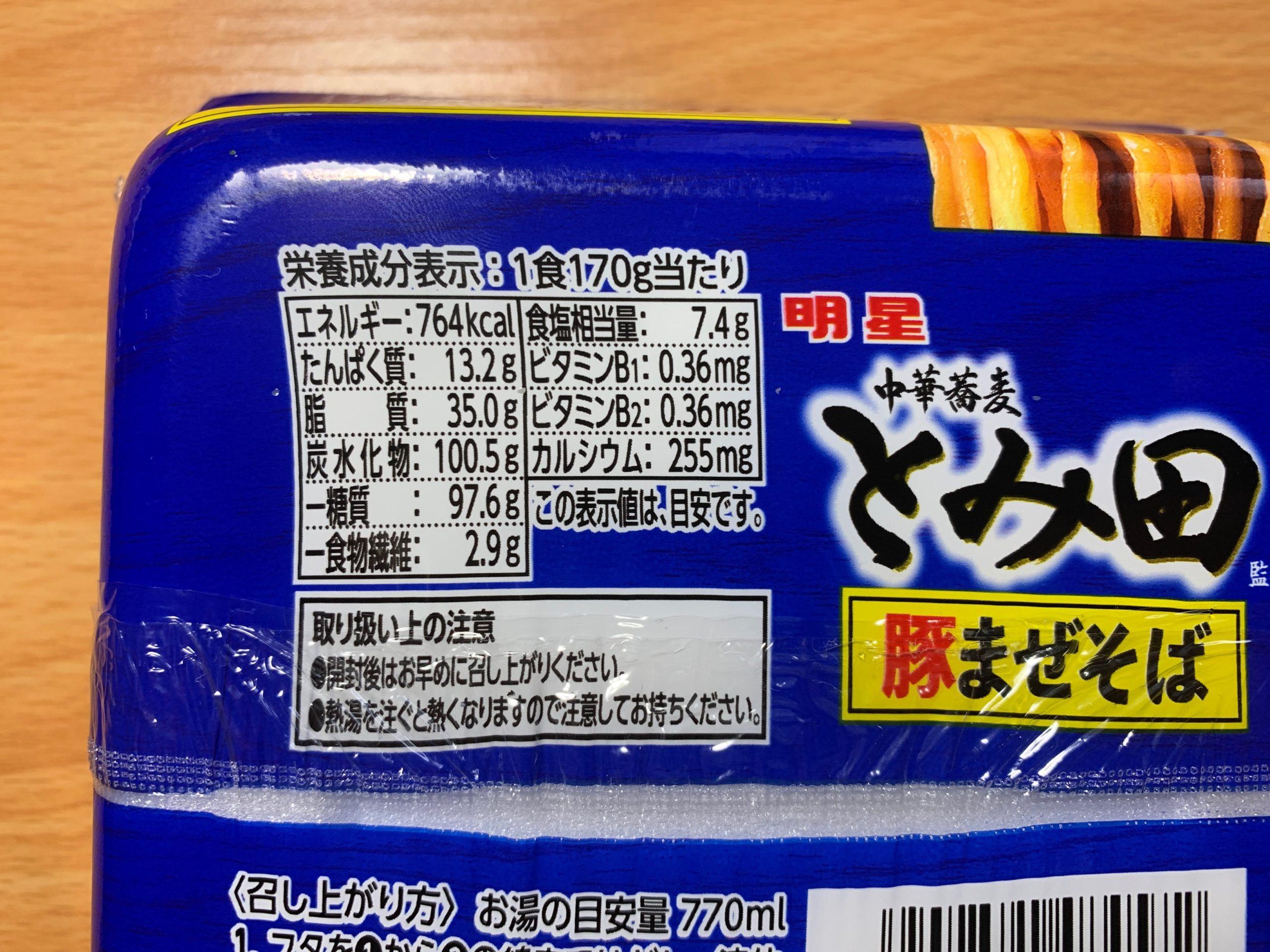 中華蕎麦とみ田の栄養成分