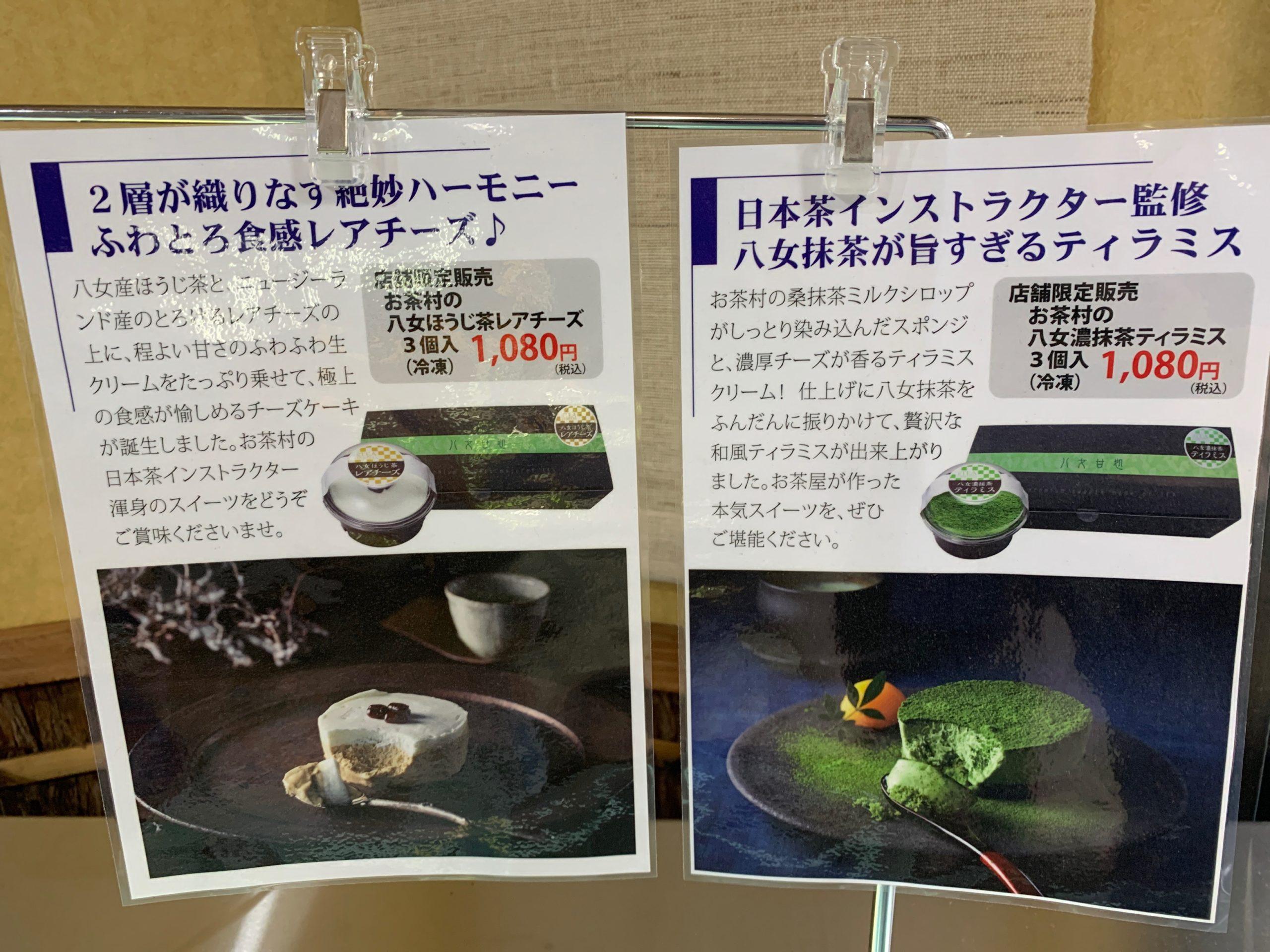 お茶村本店のスイーツの紹介