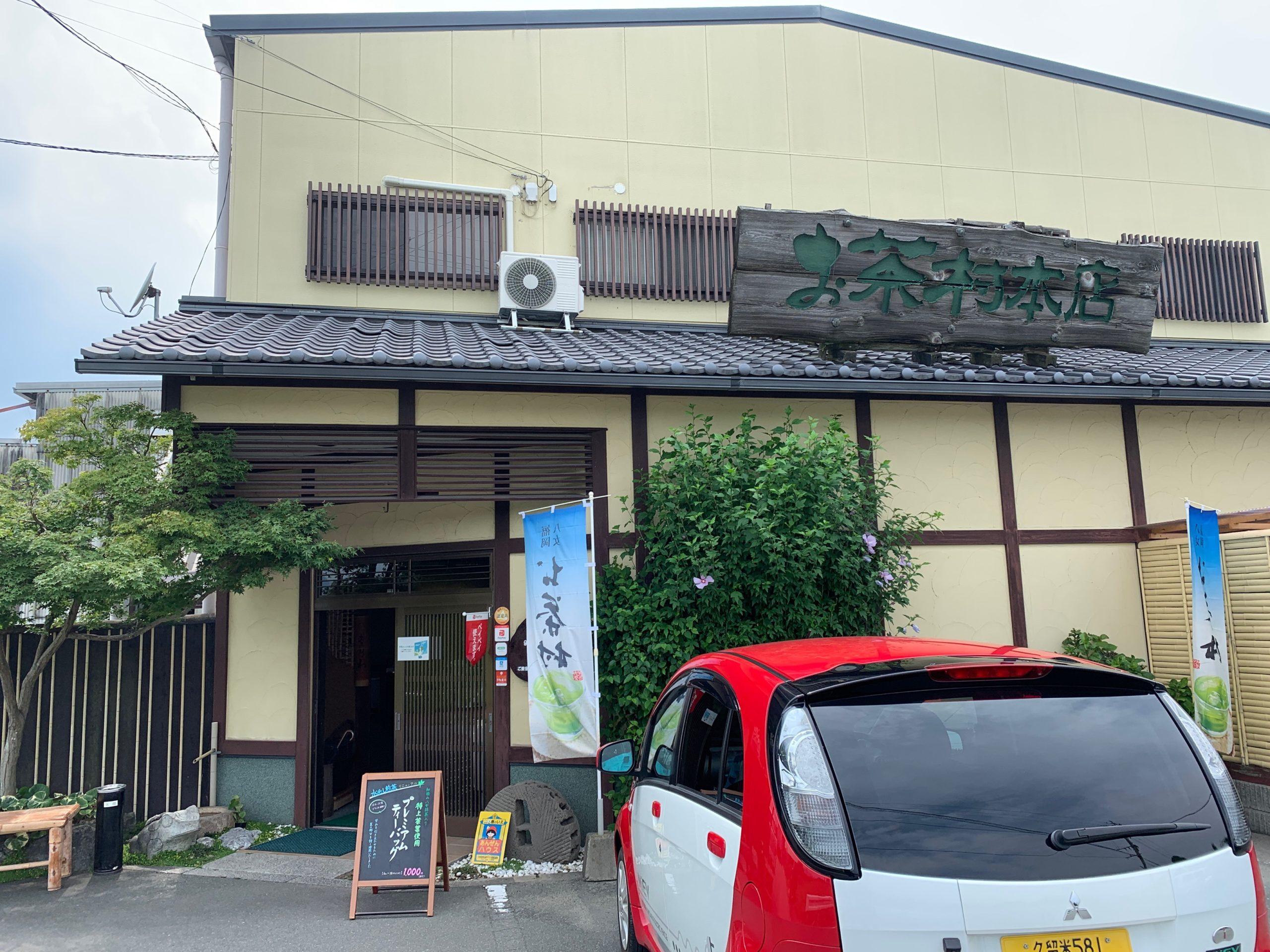 お茶村本店の入口