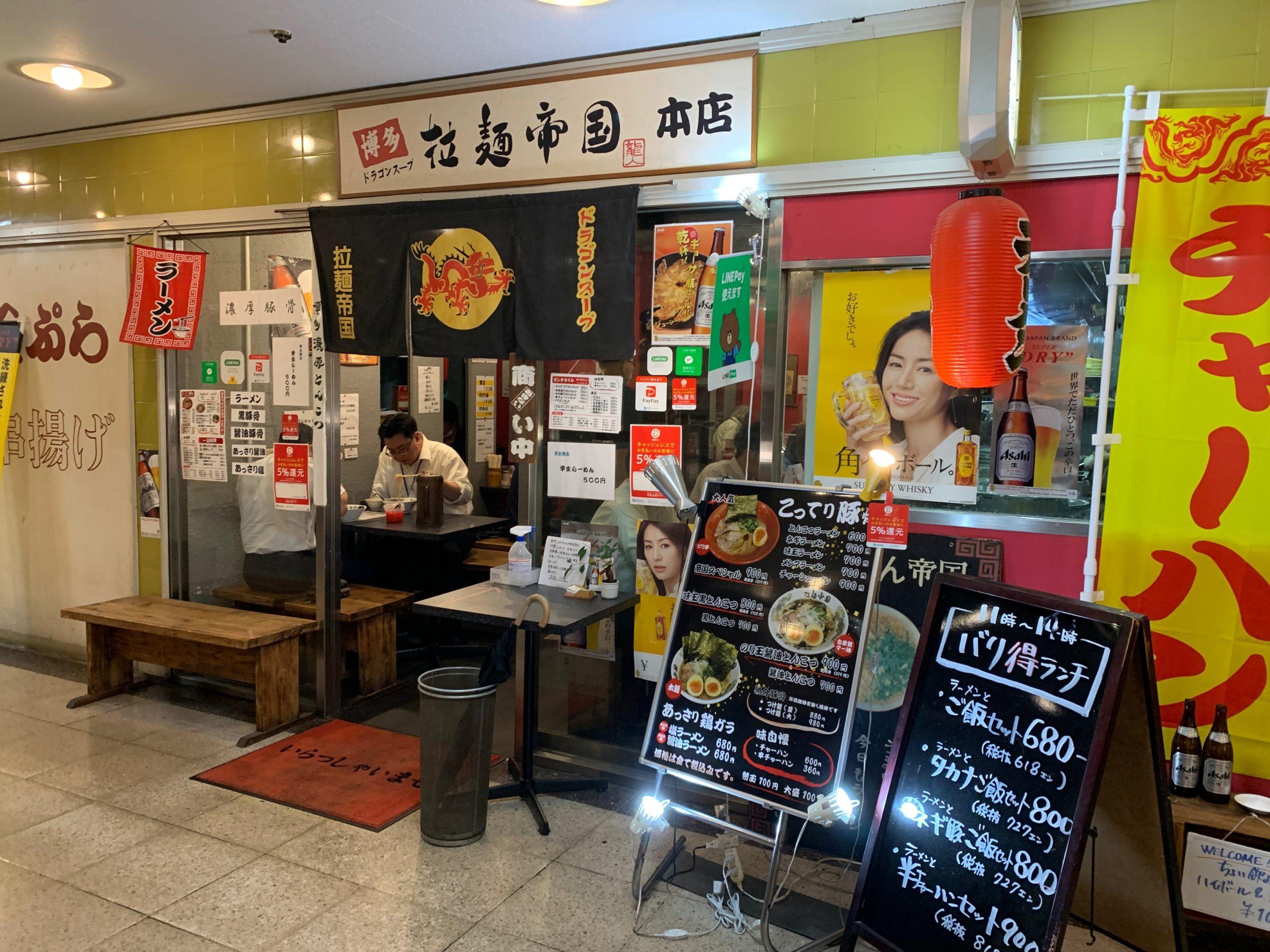 拉麺帝国本店のお店の外観