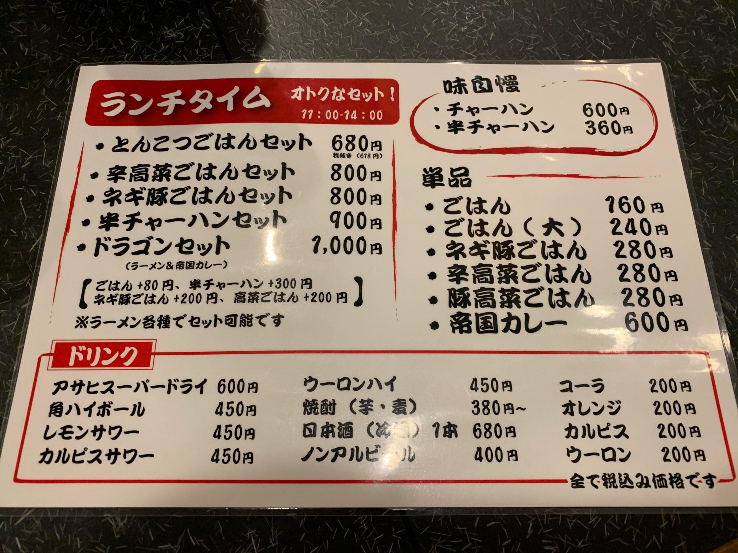 拉麺帝国本店のお品書き