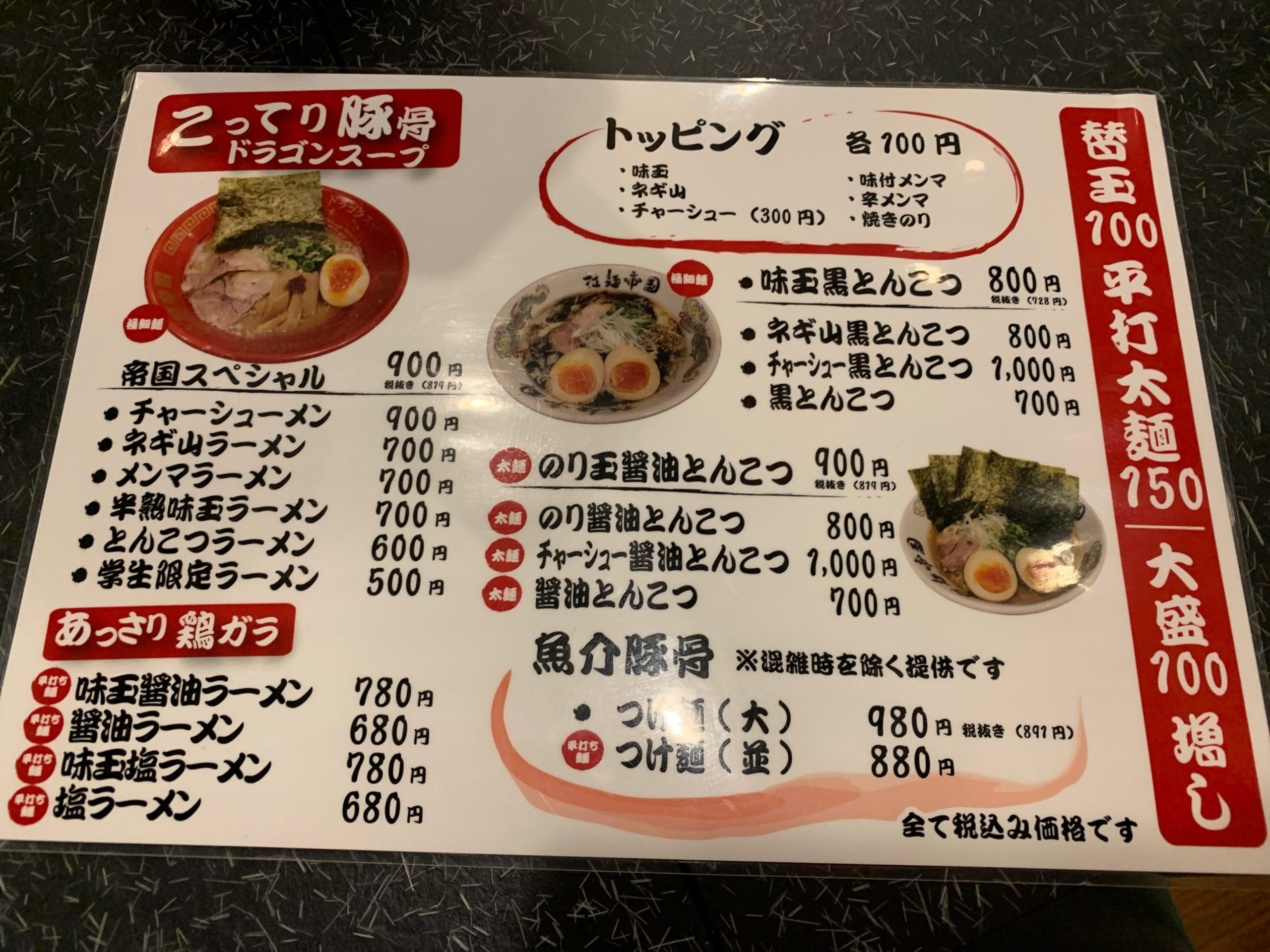 拉麺帝国本店のグランドメニュー