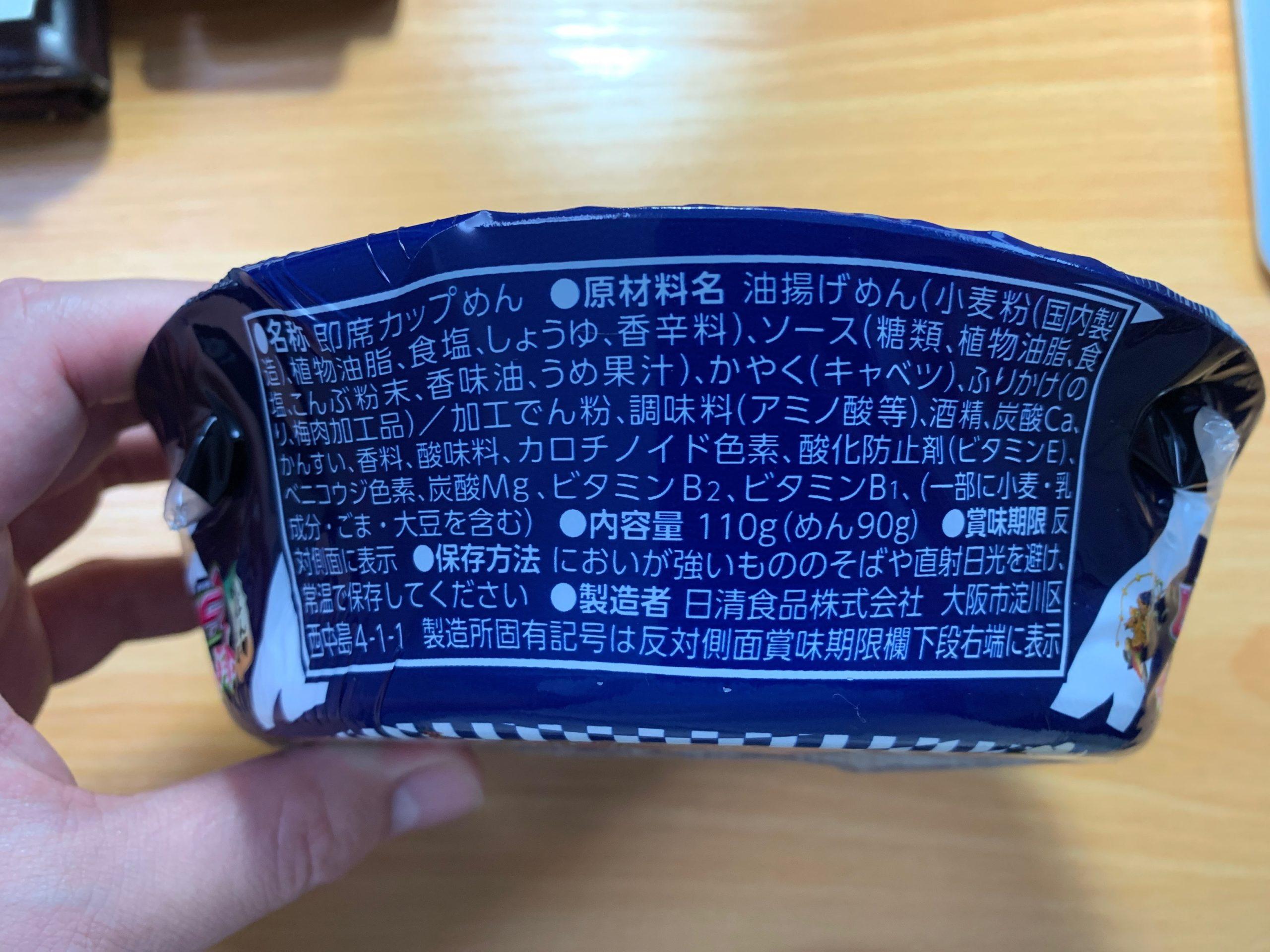 日清焼そばUFO梅こぶ茶の原材料