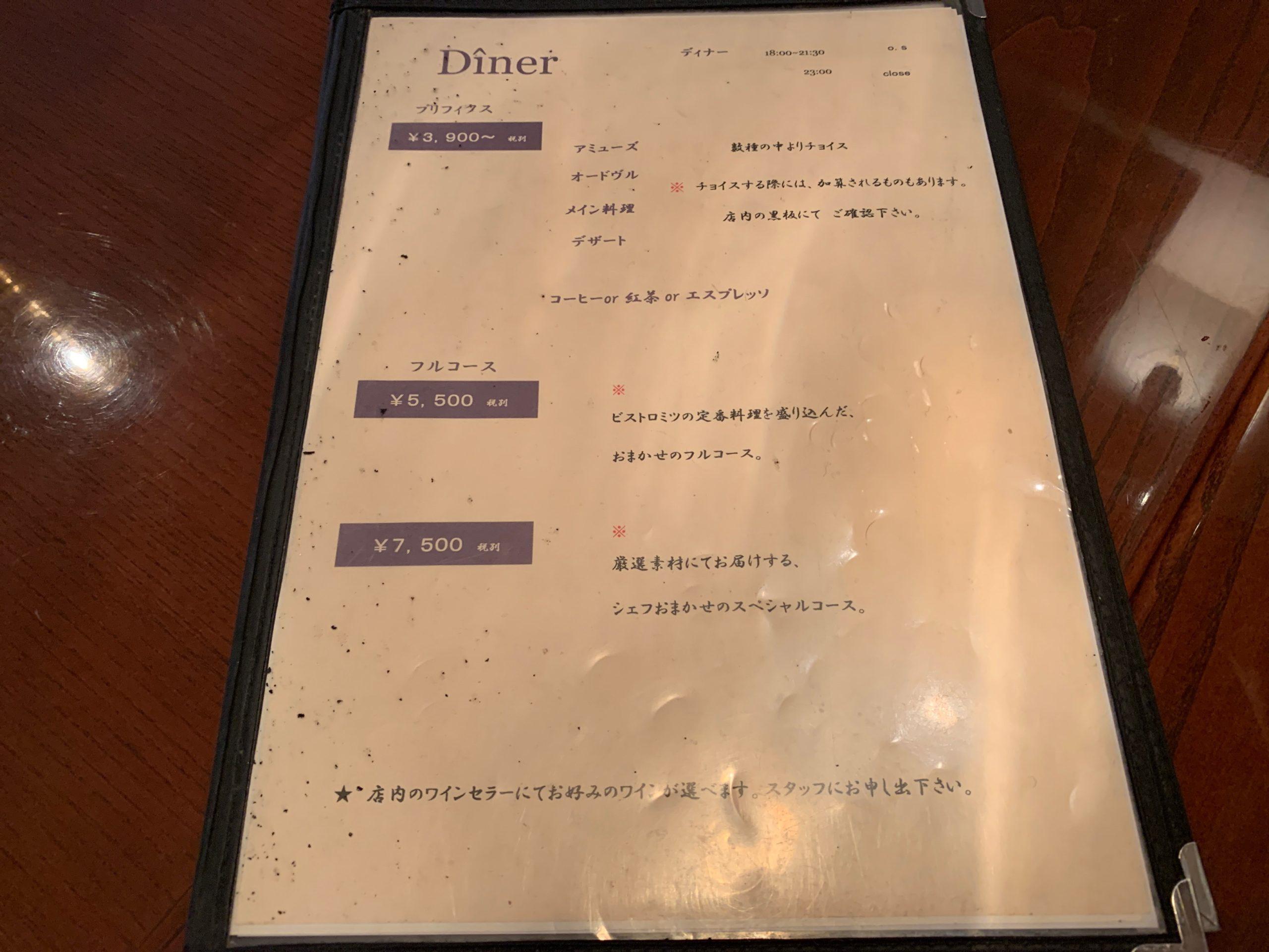 ビストロミツのディナーメニュー