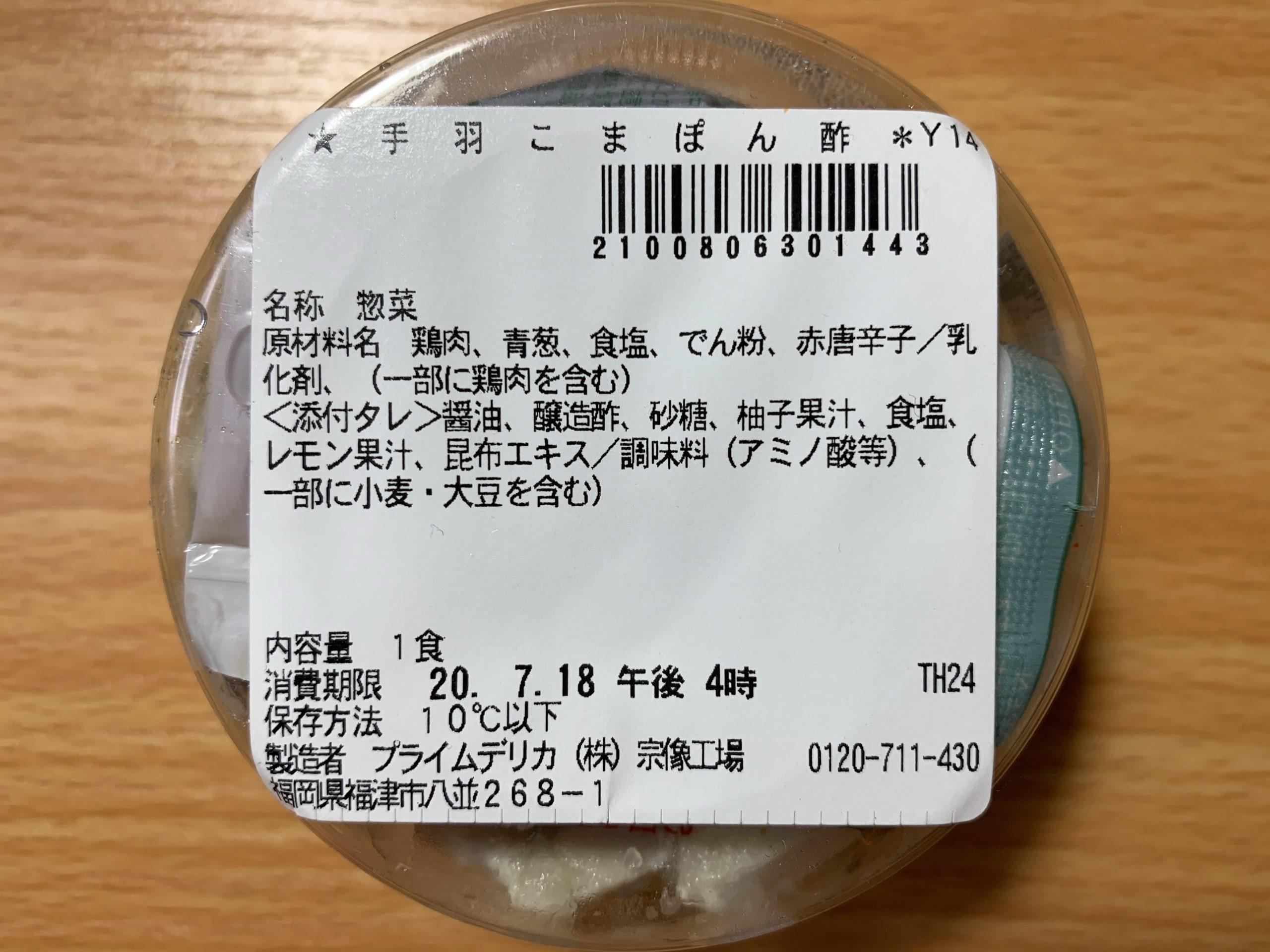 手羽こまぽん酢の原材料