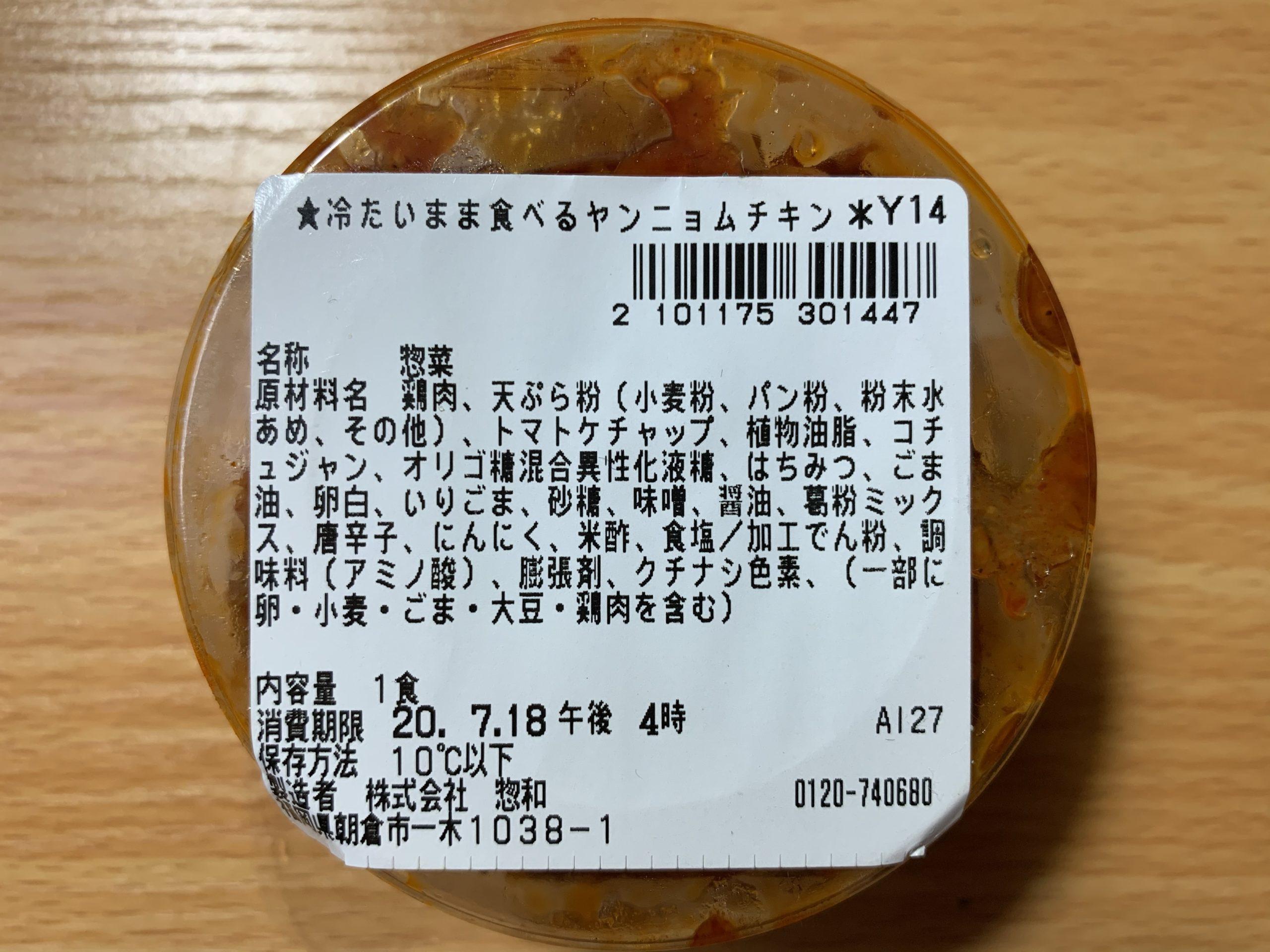 冷たいまま食べるヤンニョムチキンの原材料