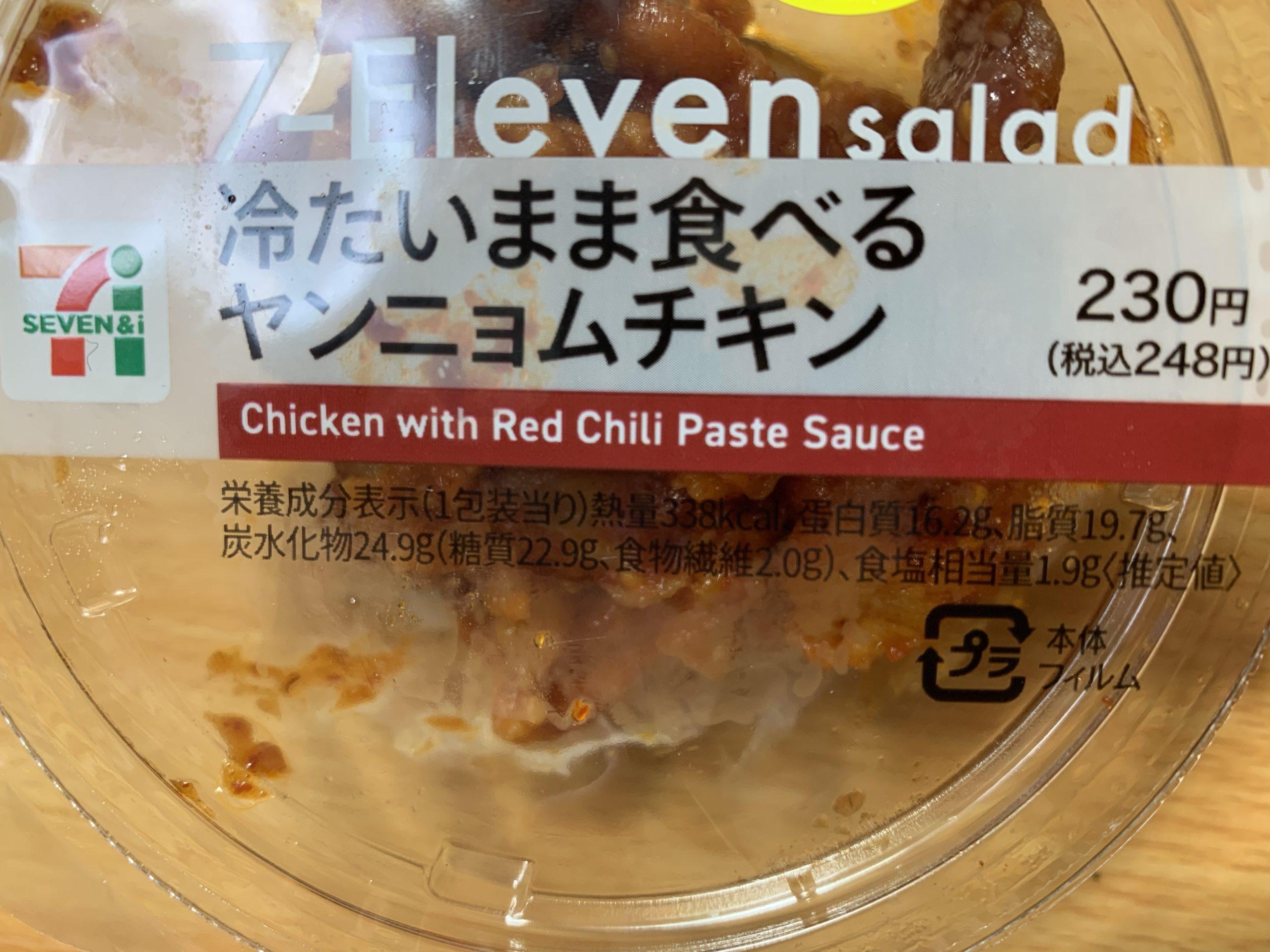 冷たいまま食べるヤンニョムチキンの栄養成分