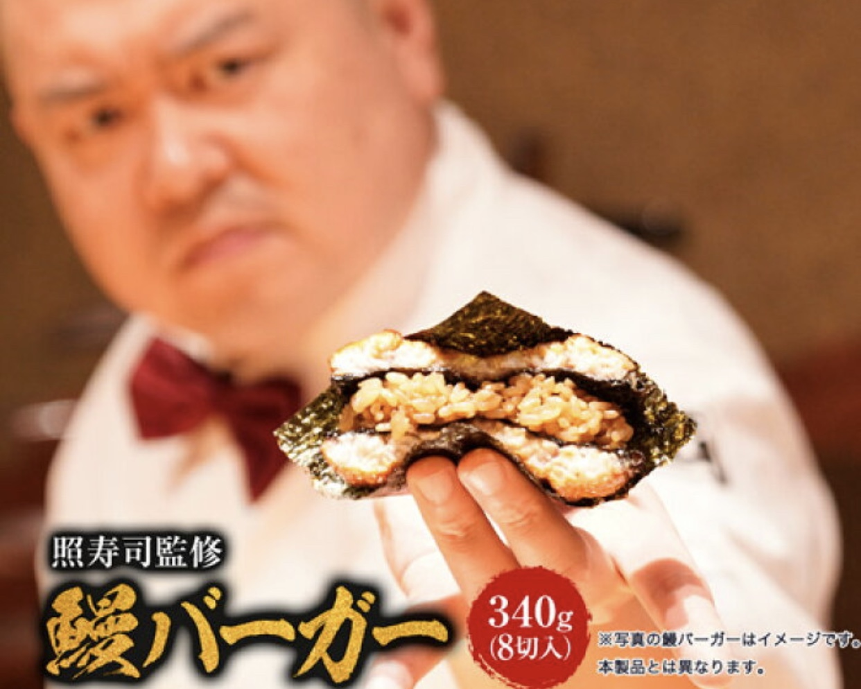松屋鰻バーガーの紹介