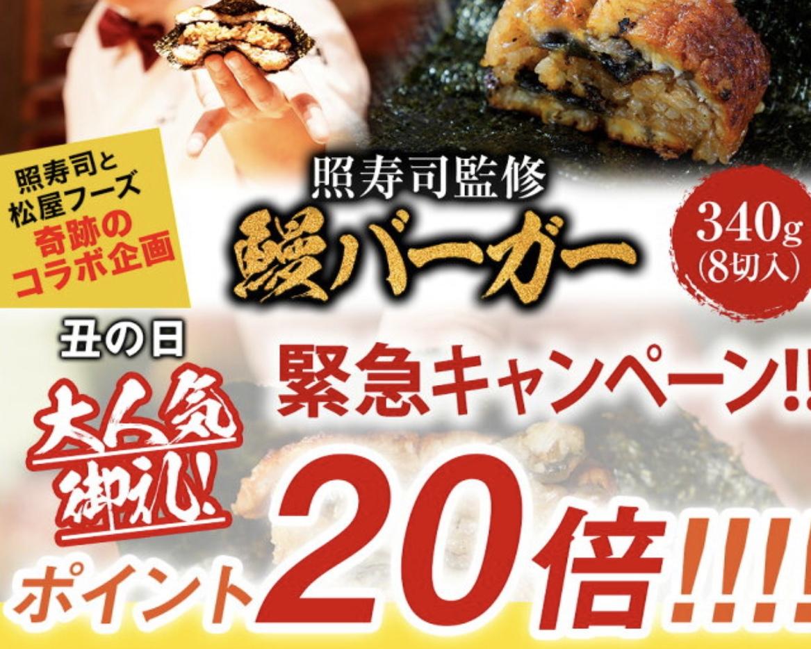 松屋鰻バーガーのキャンペーン情報