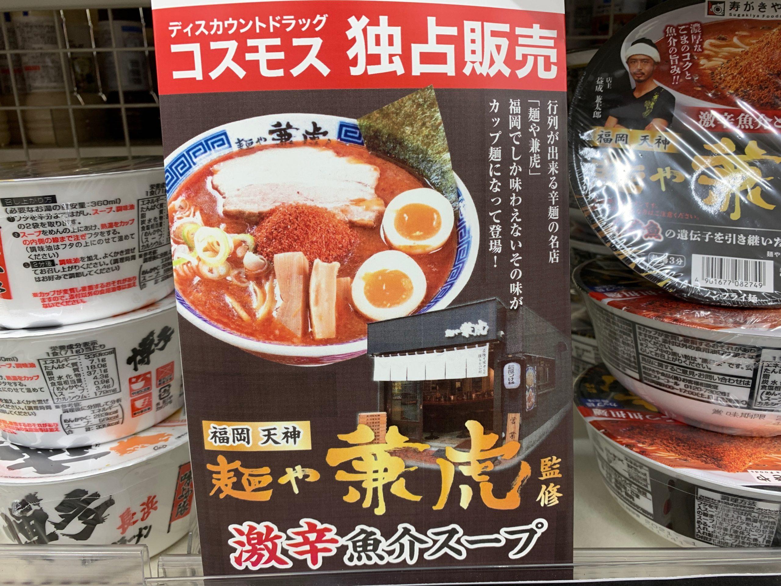麺や兼虎の広告
